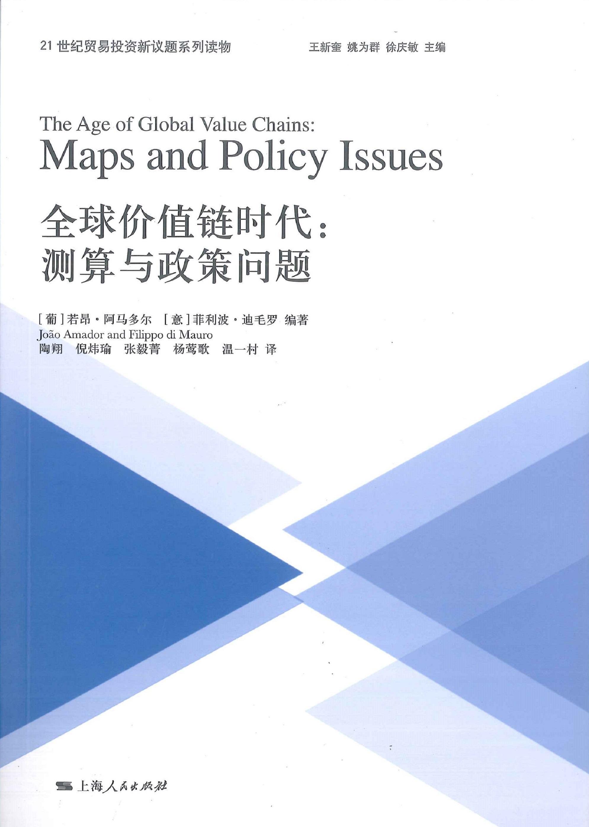 全球价值链时代:测算与政策问题
