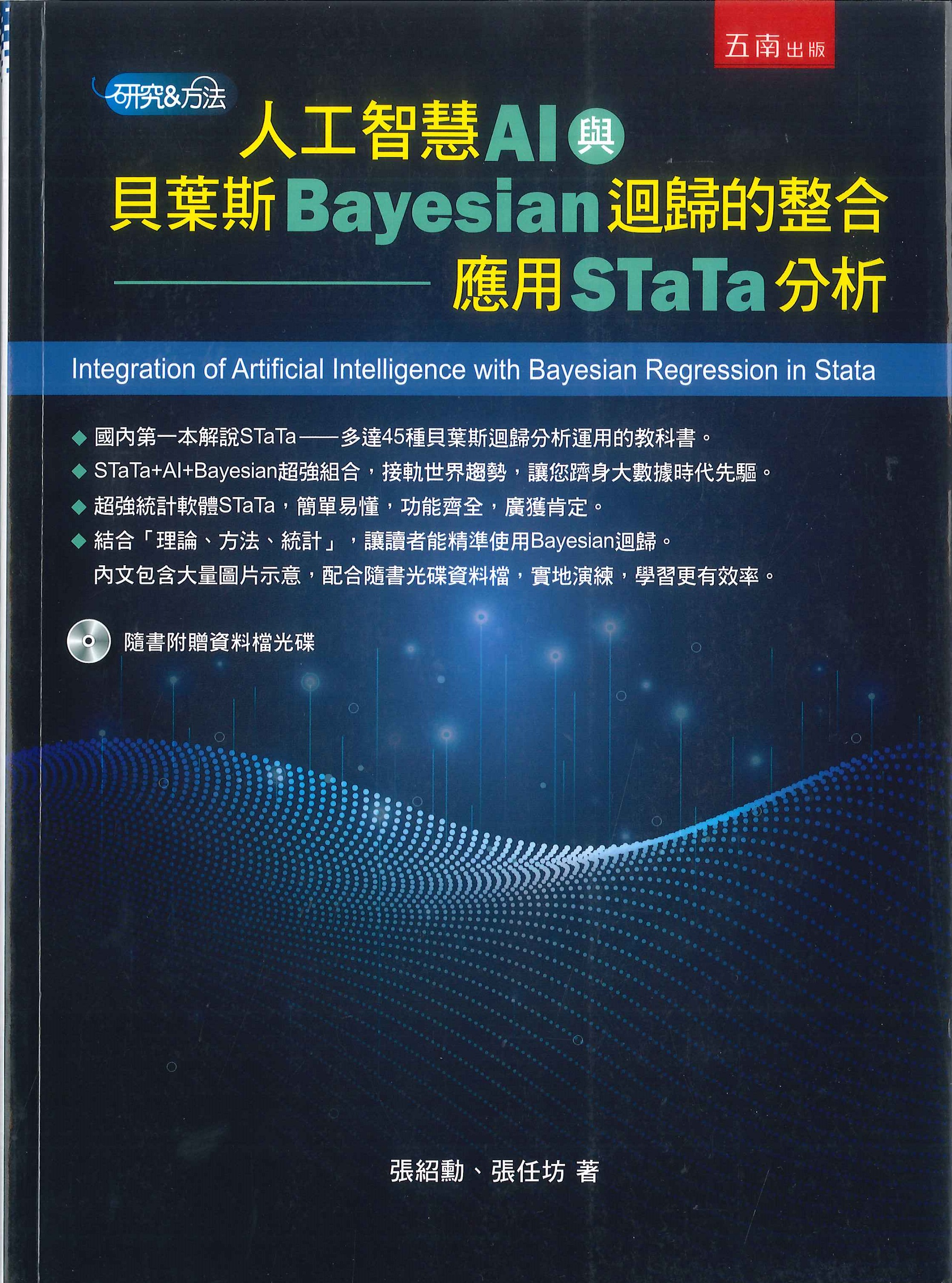 人工智慧(AI)與貝葉斯(Bayesian)迴歸的整合:應用Stata分析=Integration of artificial intelligence with Bayesian regression in stata