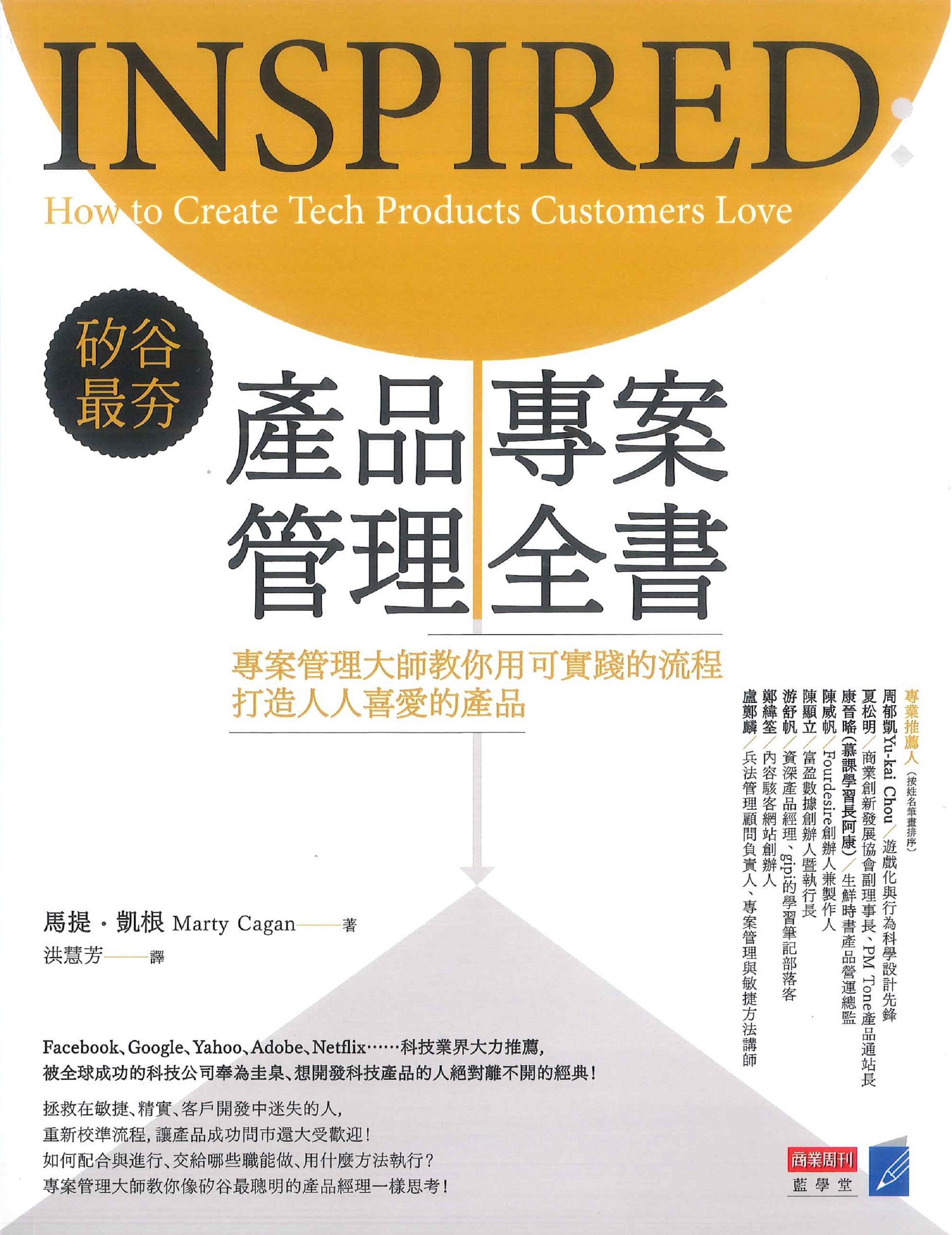 矽谷最夯.產品專案管理全書:專案管理大師教你用可實踐的流程打造人人喜愛的產品