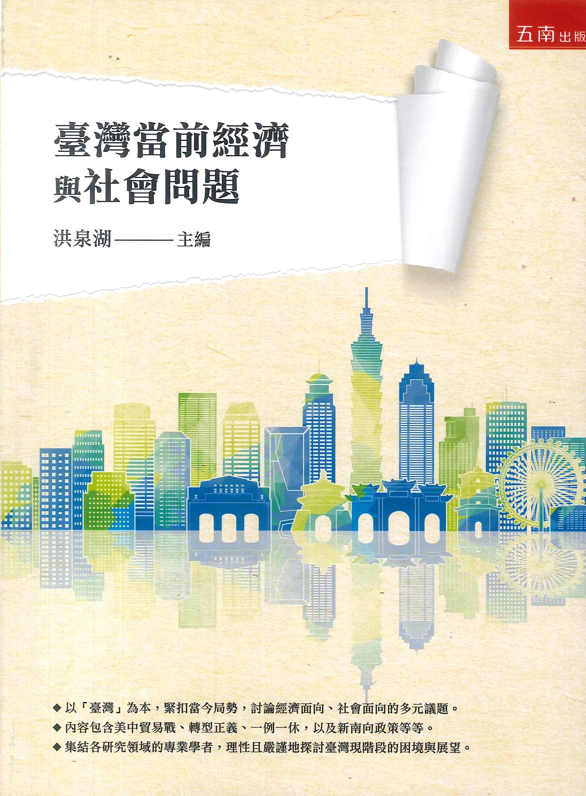 臺灣當前經濟與社會問題