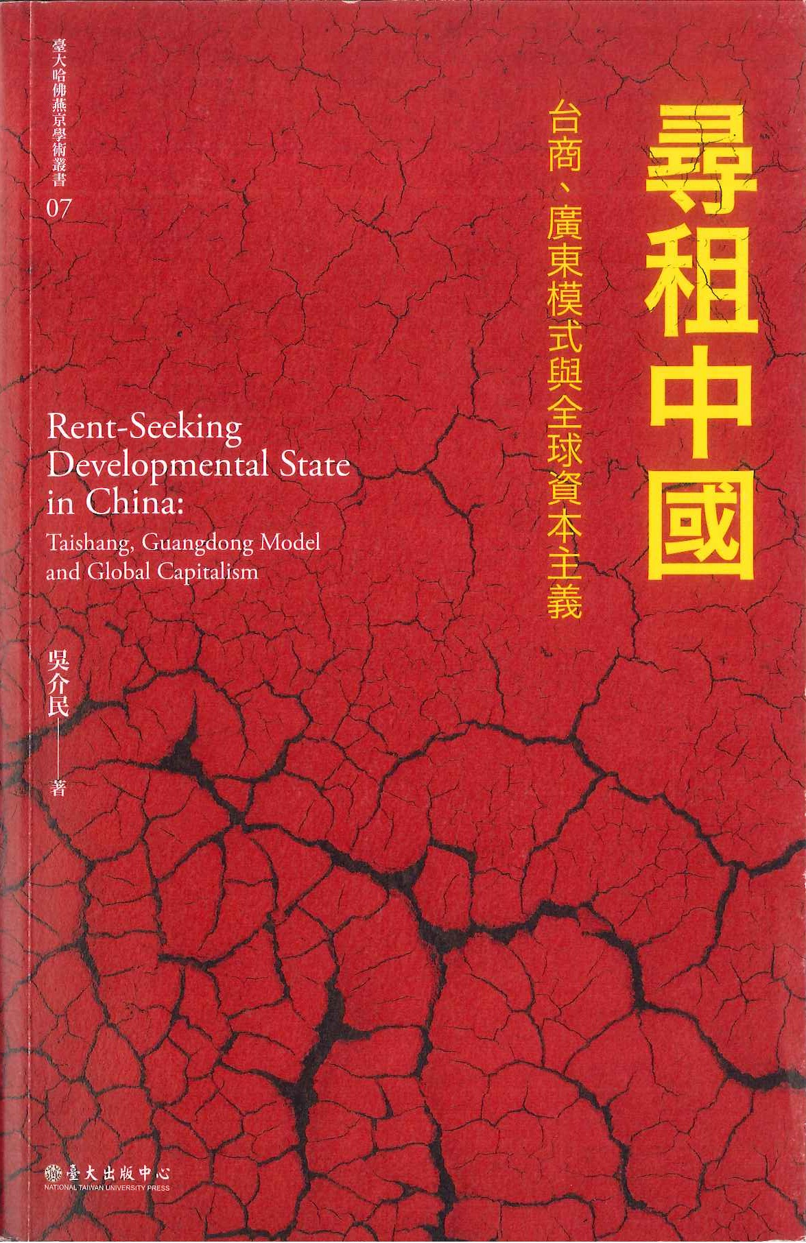 尋租中國:台商、廣東模式與全球資本主義=Rent-seeking developmental state in China: Taishang, Guangdong model and global capitalism