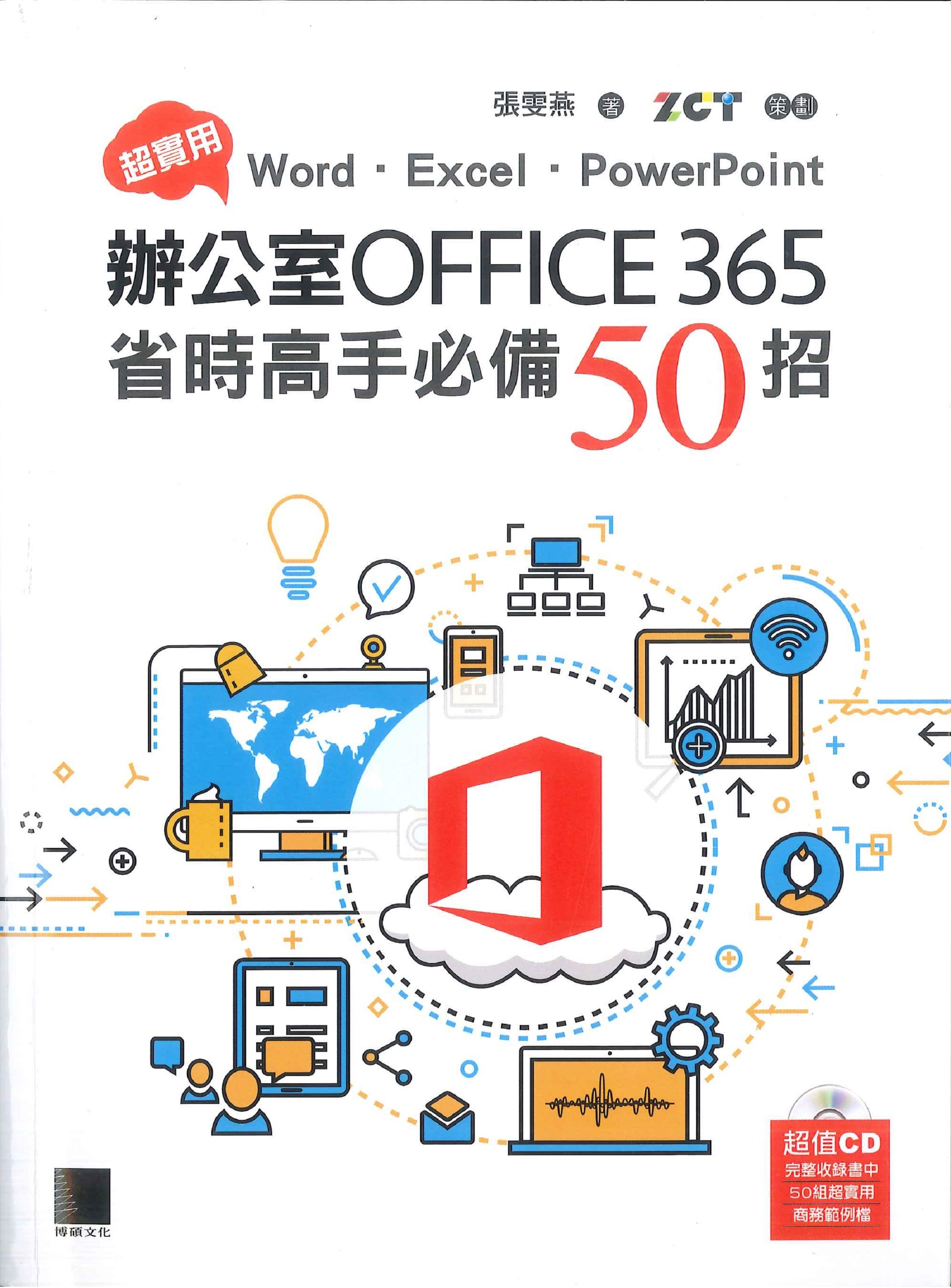 超實用!Word.Excel.PowerPoint 辦公室Office 365省時高手必備50招