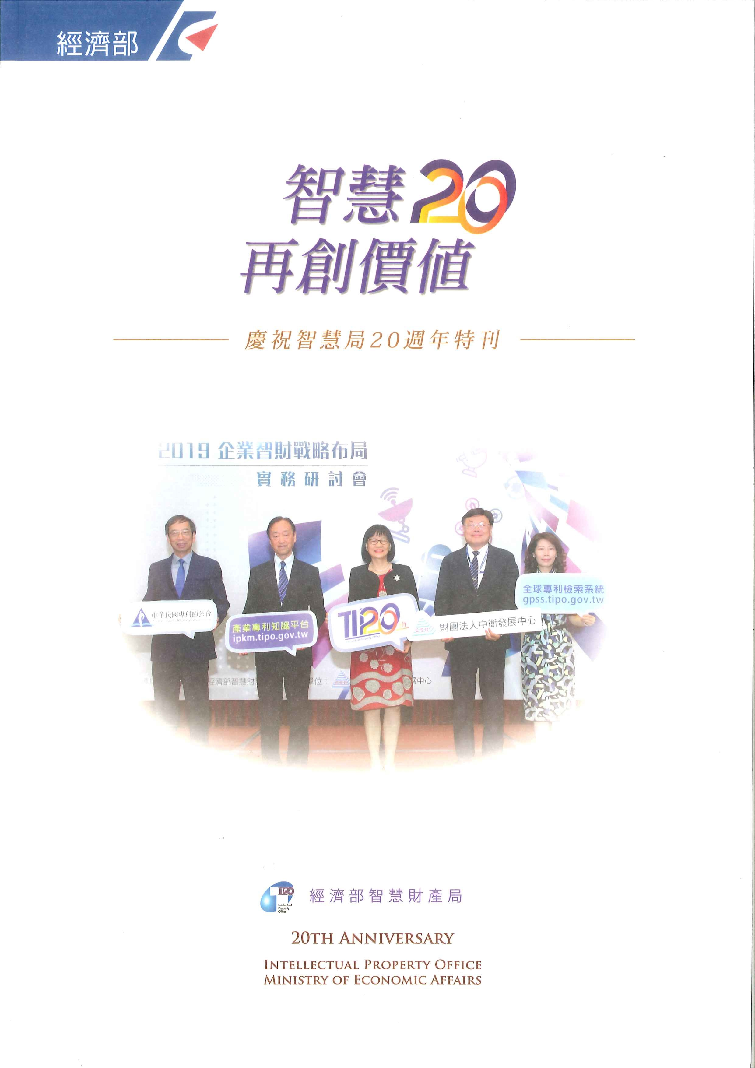智慧20再創價值:慶祝智慧局20週年特刊=20th anniversary Intellectual Property Office Ministry of Economic Affairs