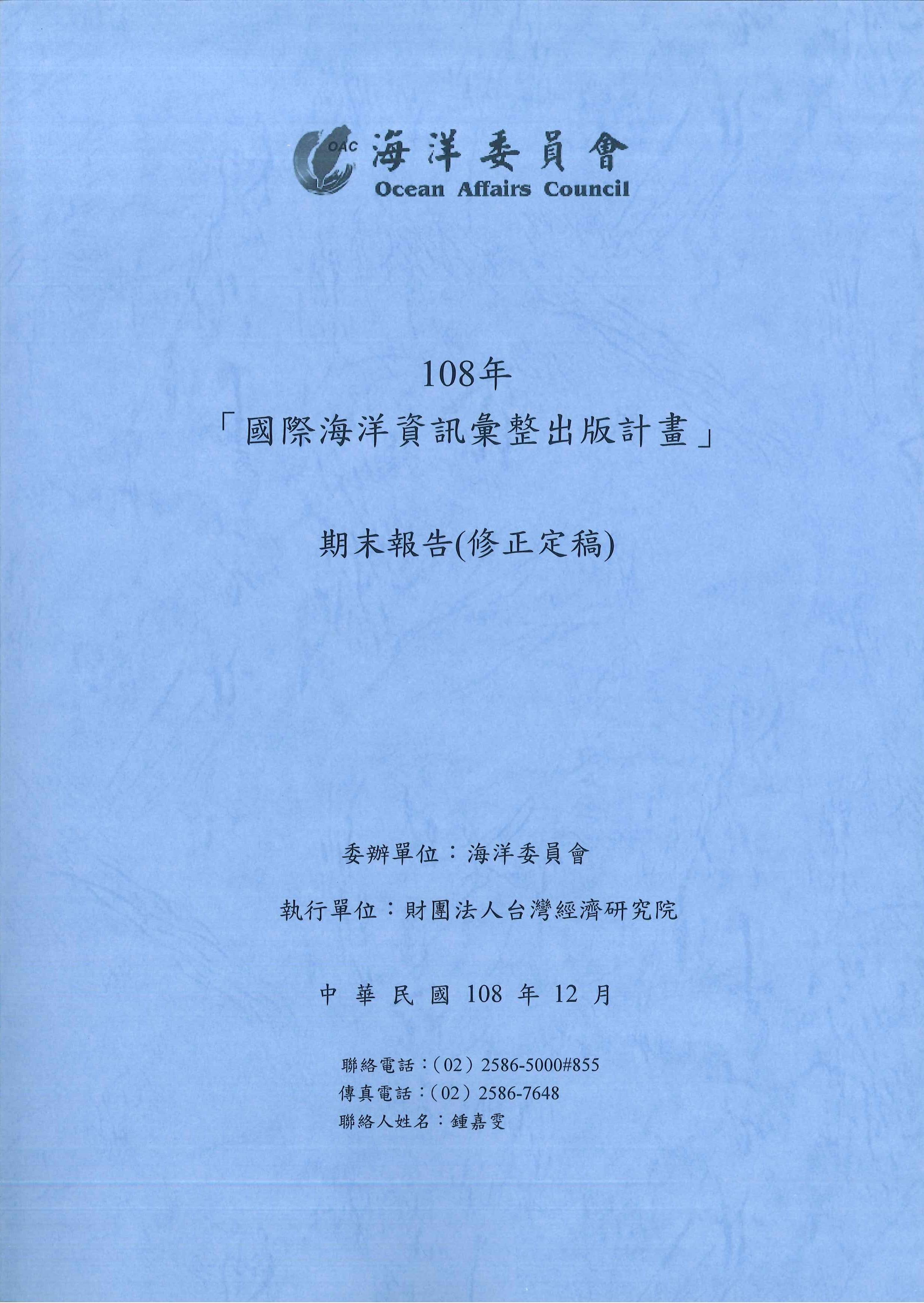108年「國際海洋資訊彙整出版計畫」:期末報告