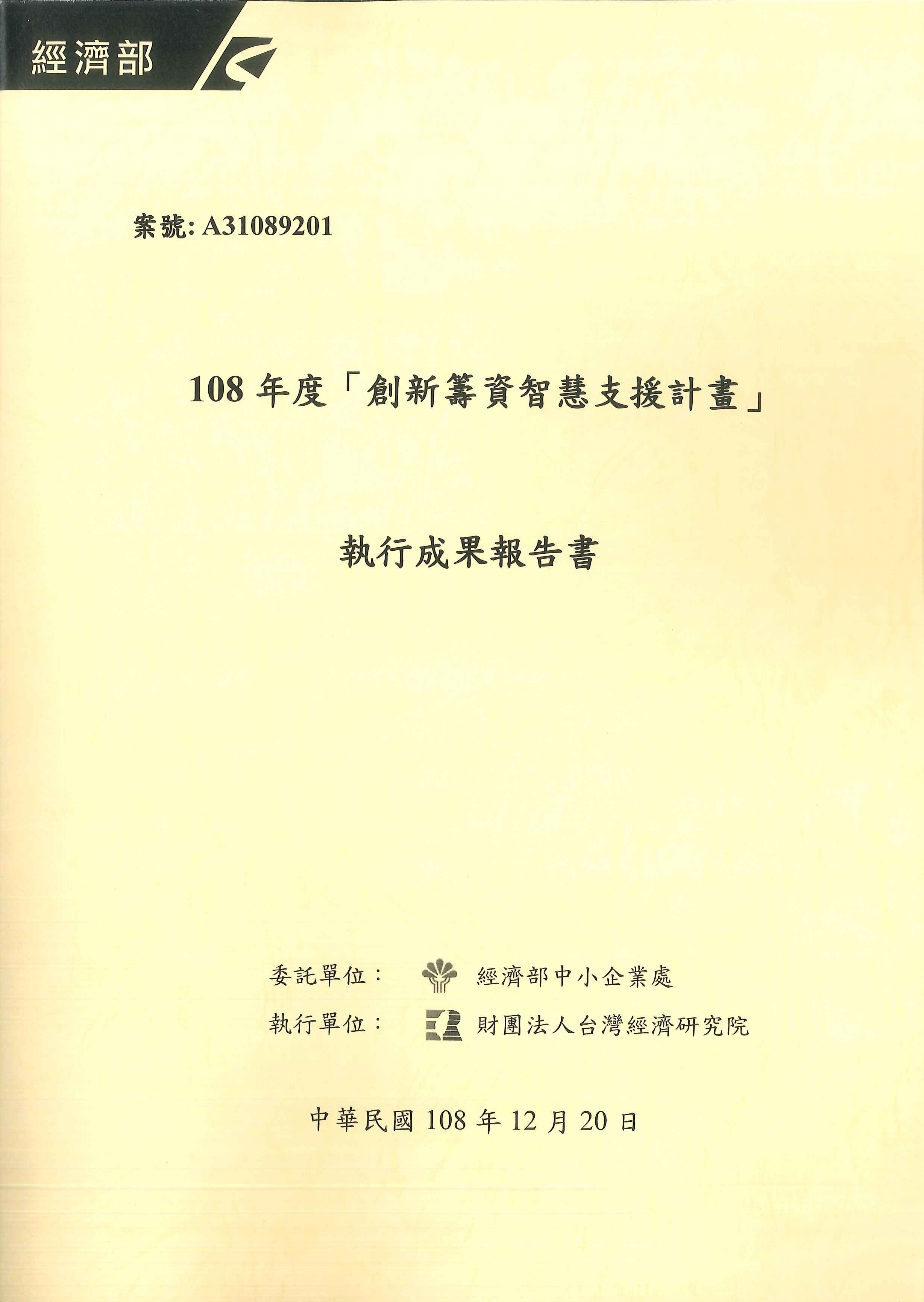 108年度「創新籌資智慧支援計畫」:執行成果報告書