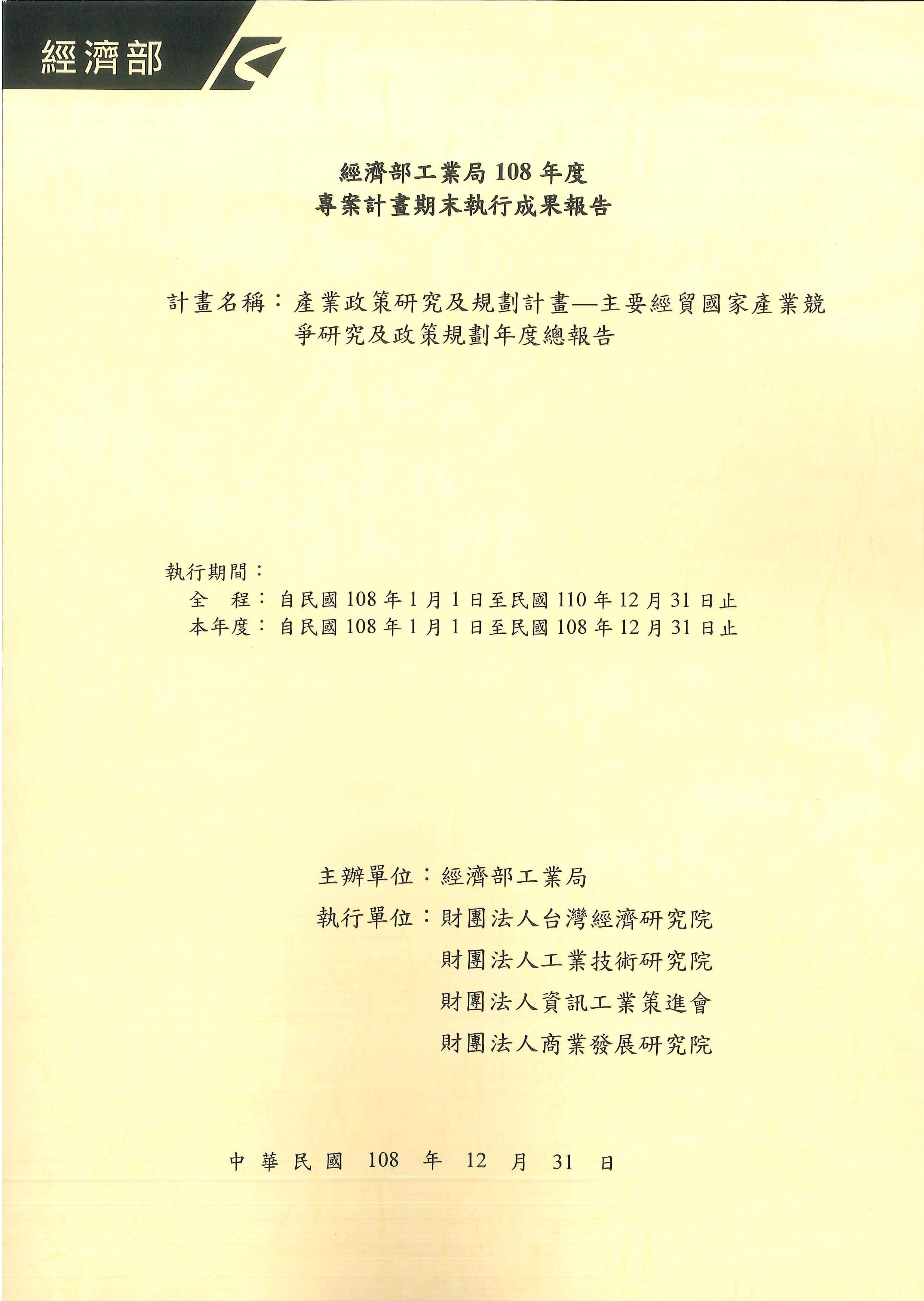 產業政策研究及規劃計畫:主要經貿國家產業競爭研究及政策規劃年度總報告