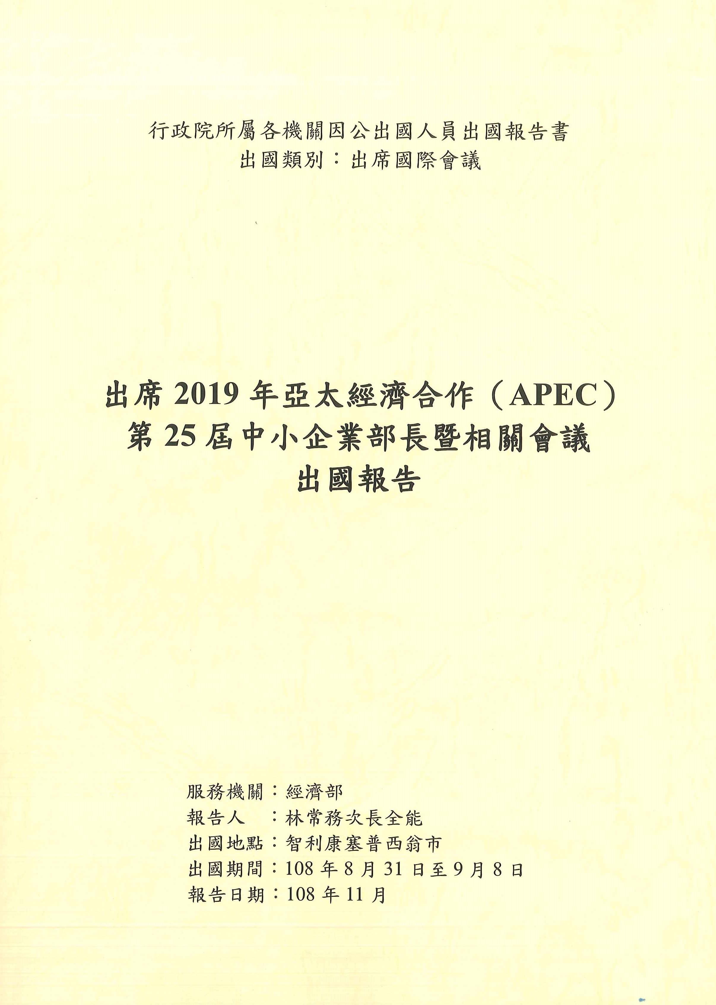 出席2019年亞太經濟合作(APEC)第25屆中小企業部長暨相關會議出國報告
