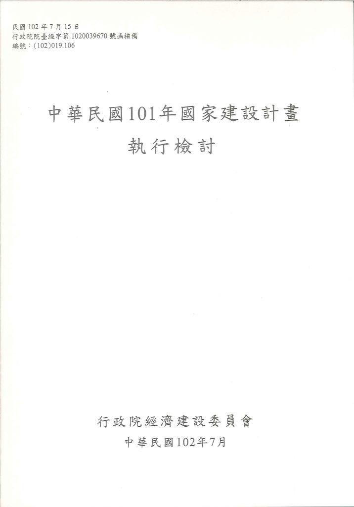 中華民國...年國家建設計畫執行檢討