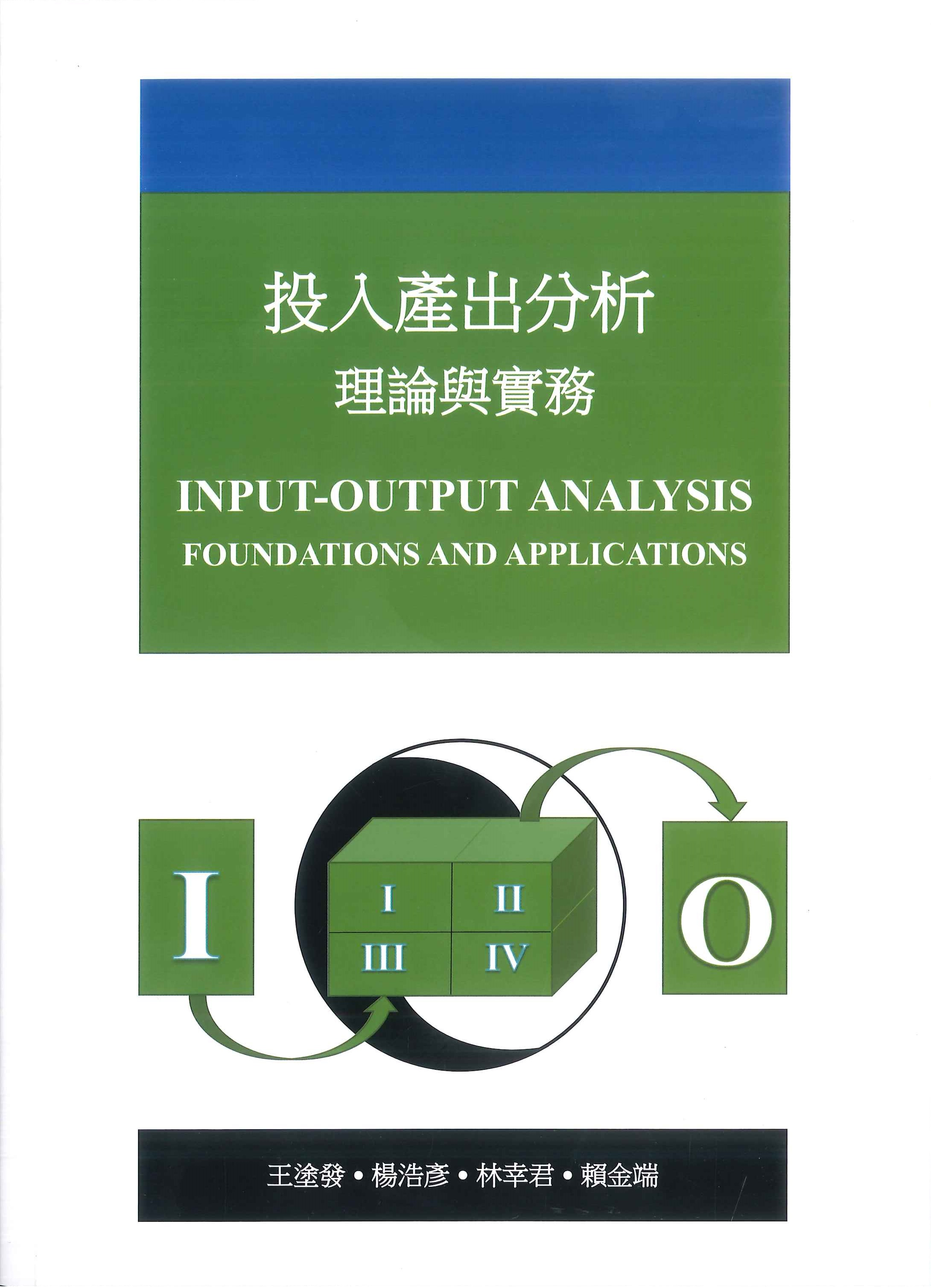 投入產出分析:理論與實務=Input-output analysis: foundations and applications