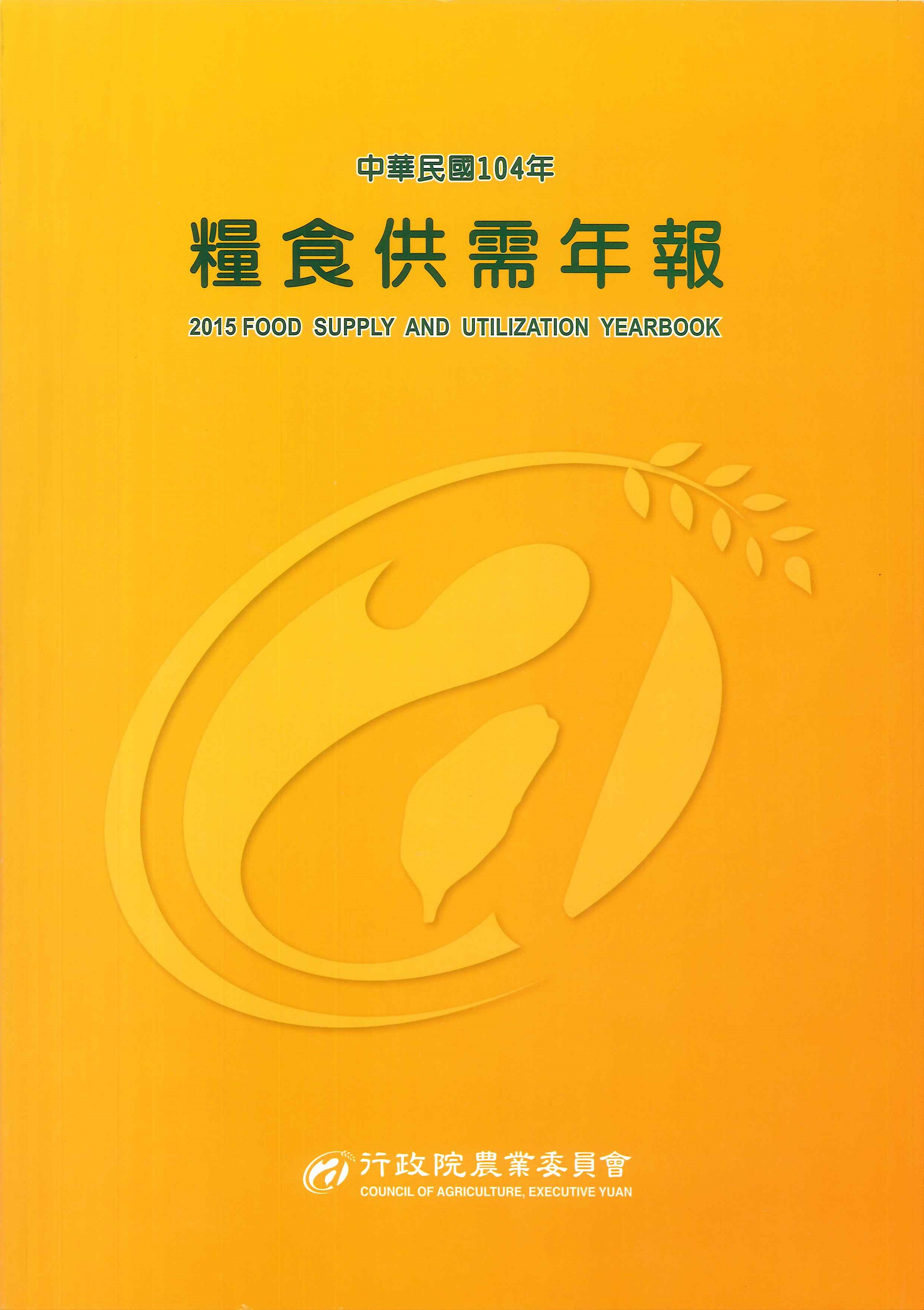 糧食供需年報=Food supply and utilization yearbook