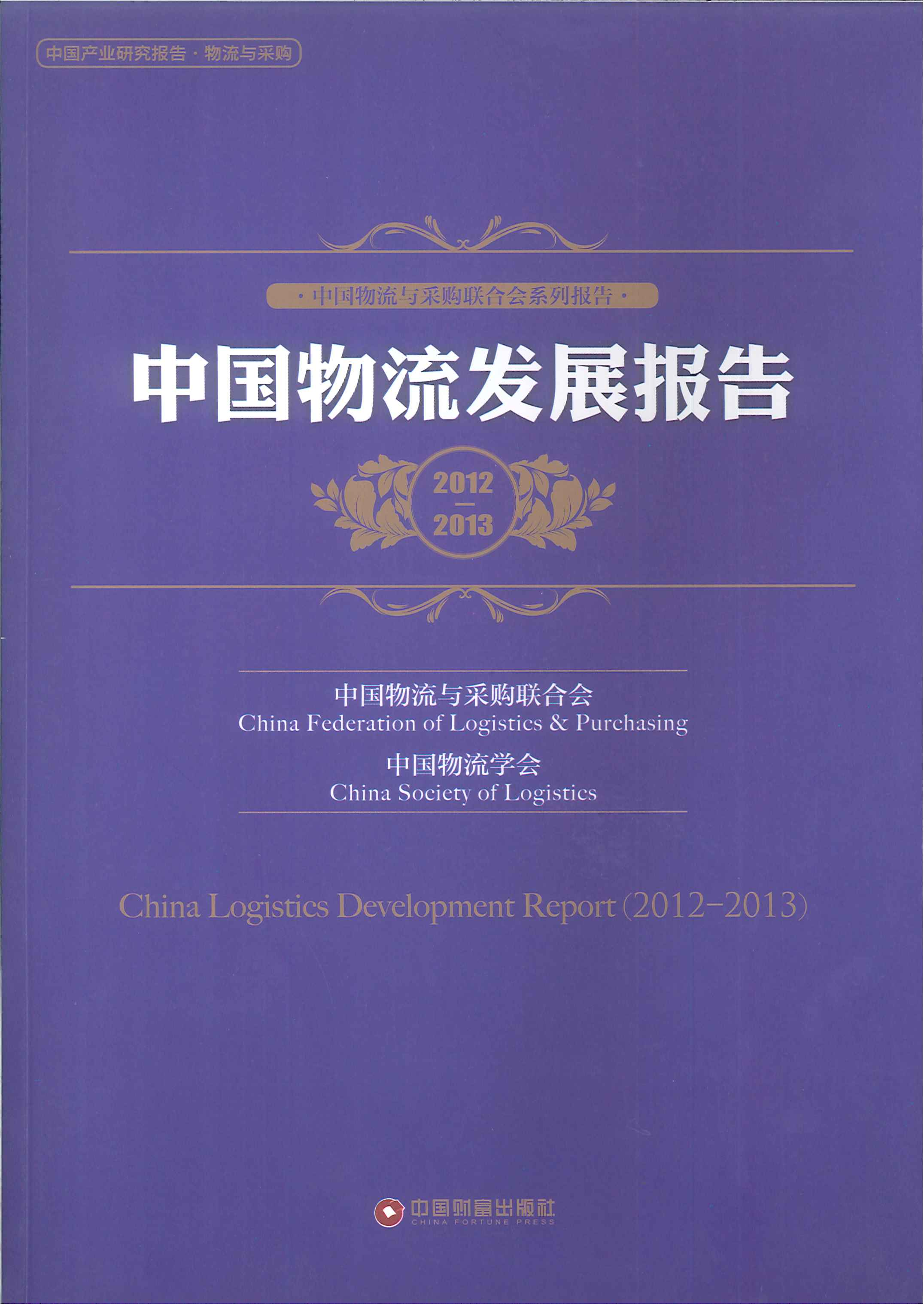 中国物流发展报告=China logistics development report