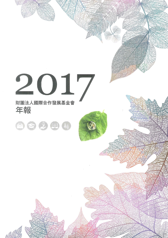 財團法人國際合作發展基金會.2017年報