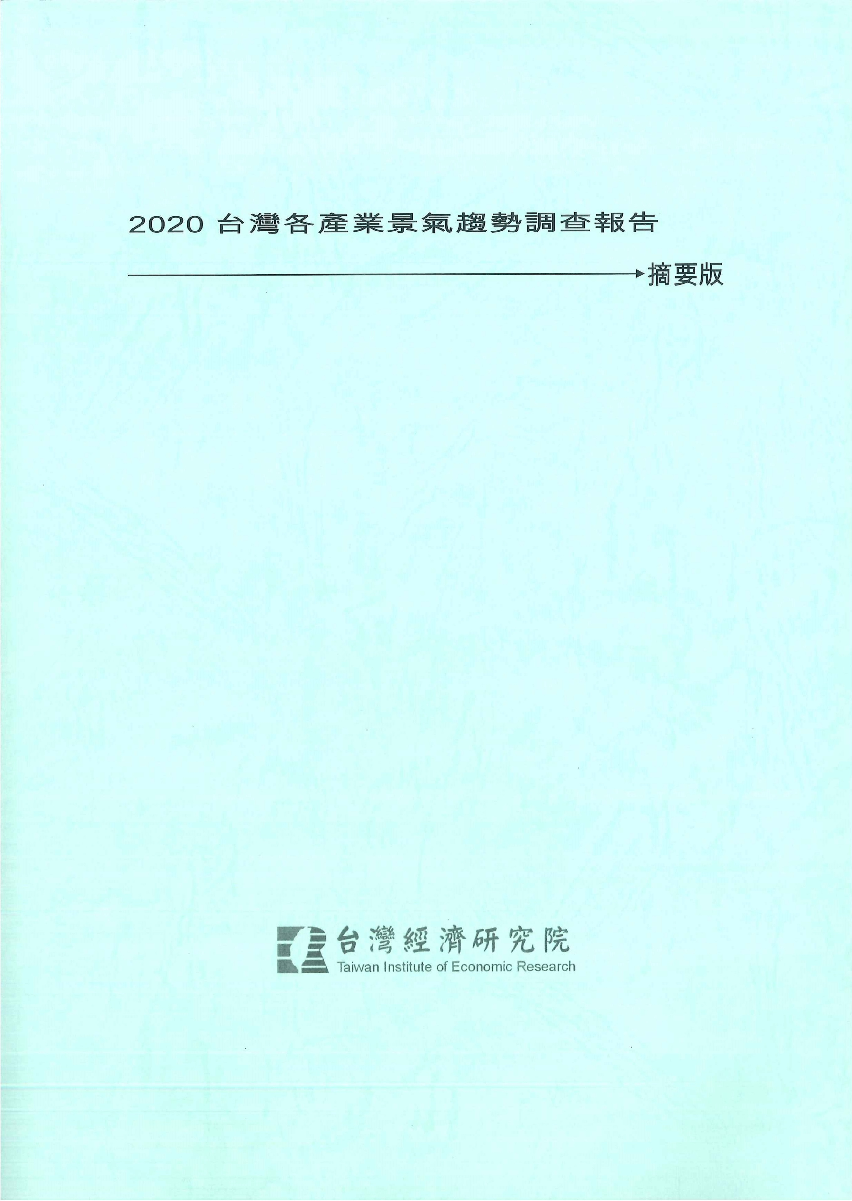 台灣各產業景氣趨勢調查報告=Annual survey on Taiwan industrial trends report