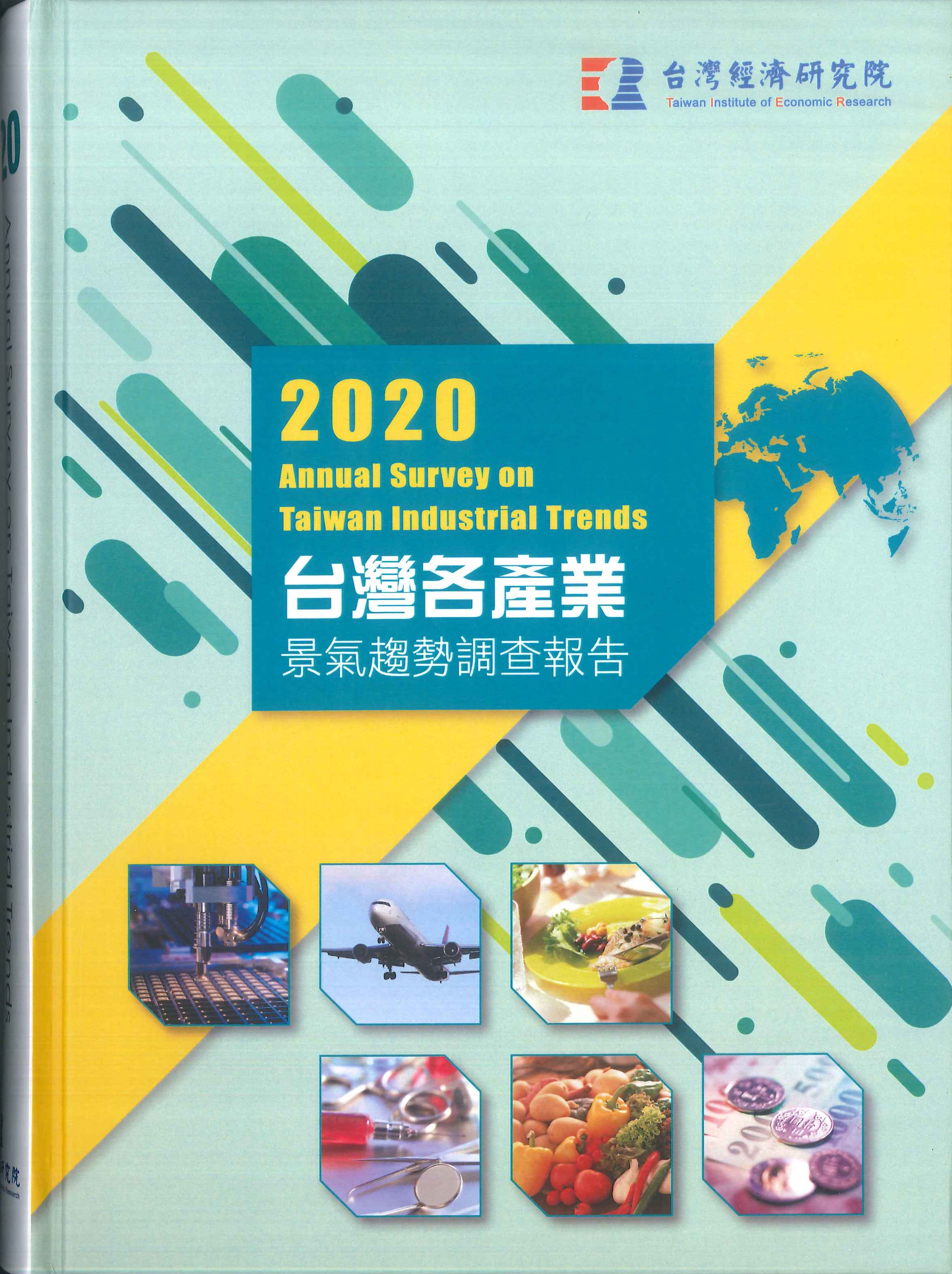 台灣各產業景氣趨勢調查報告=Annual survey on Taiwan industrial trends report