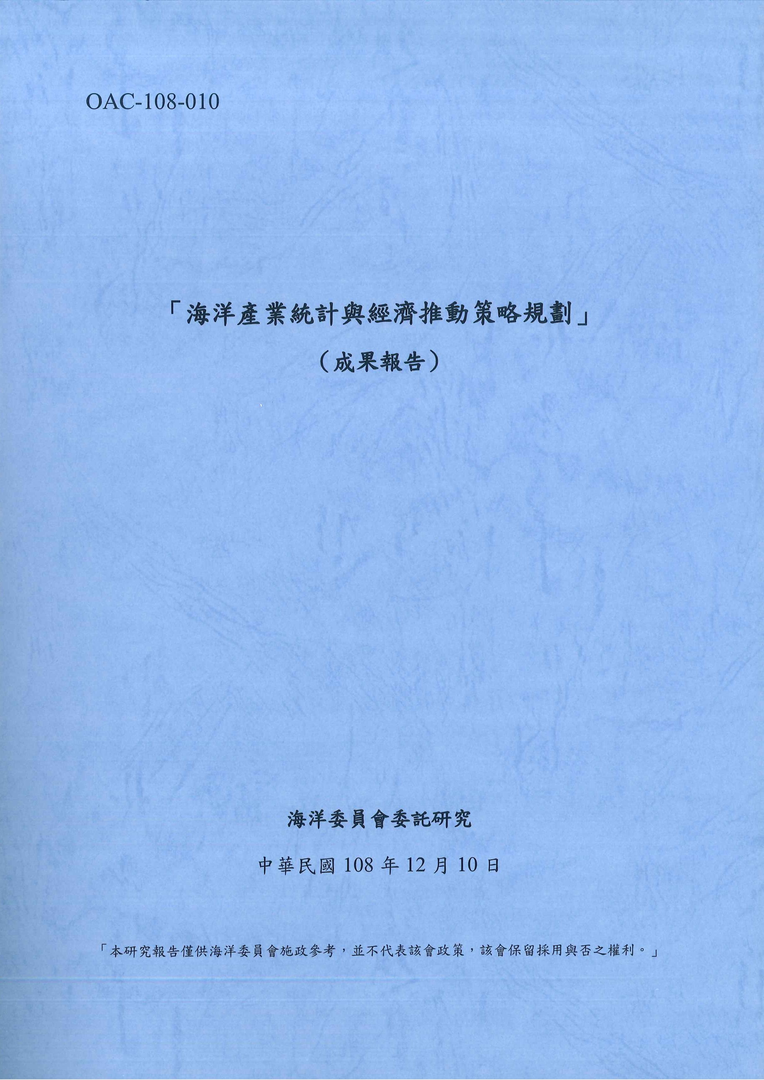 海洋產業統計與經濟推動策略規劃:成果報告