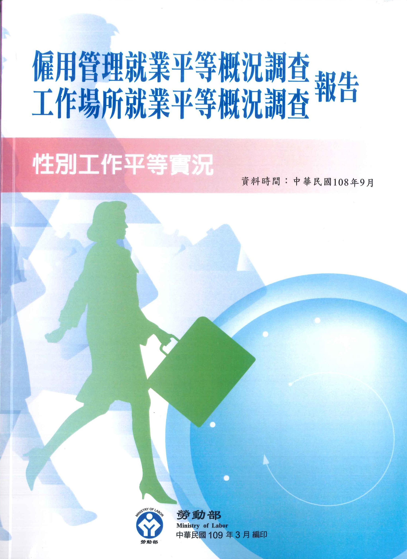 僱用管理就業平等概況調查及工作場所就業平等概況調查報告.108年