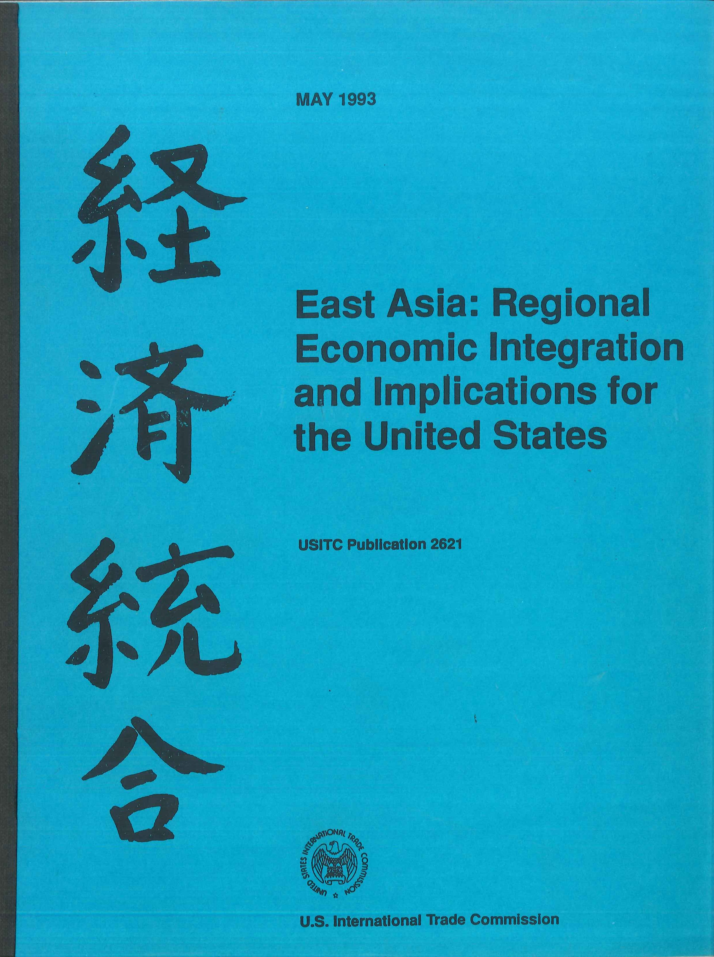 East Asia:regional economic integration and implications for the United States