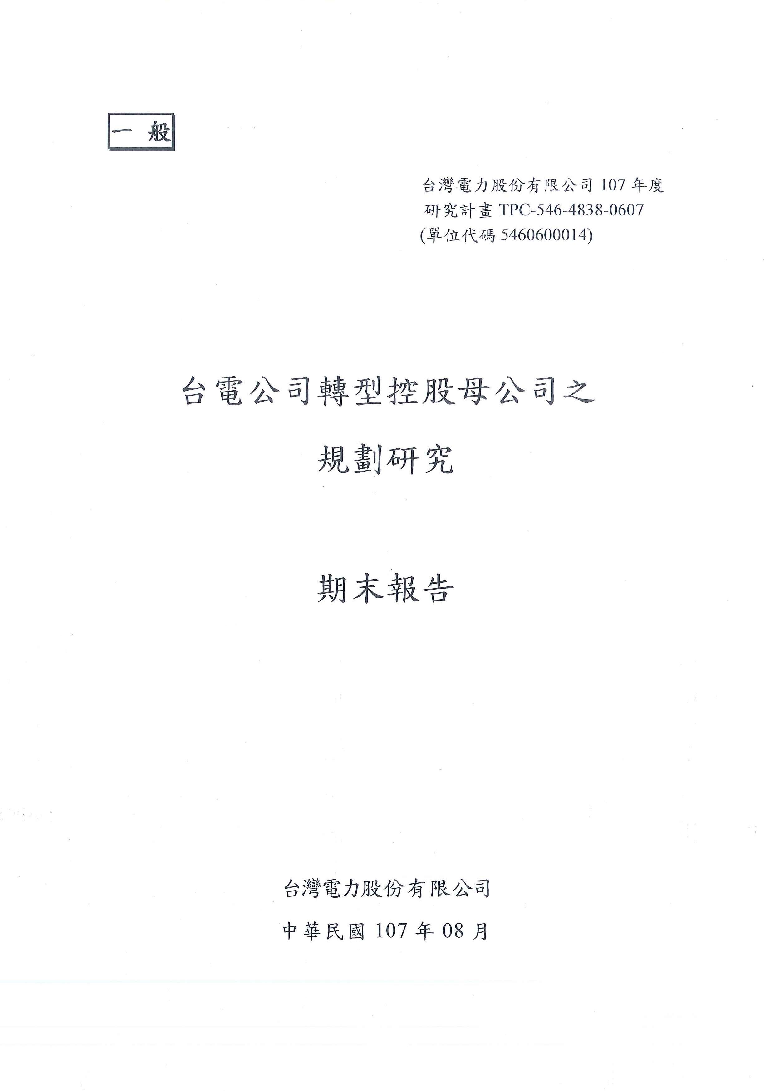 台電公司轉型控股母公司之規劃研究 [電子書]:期末報告