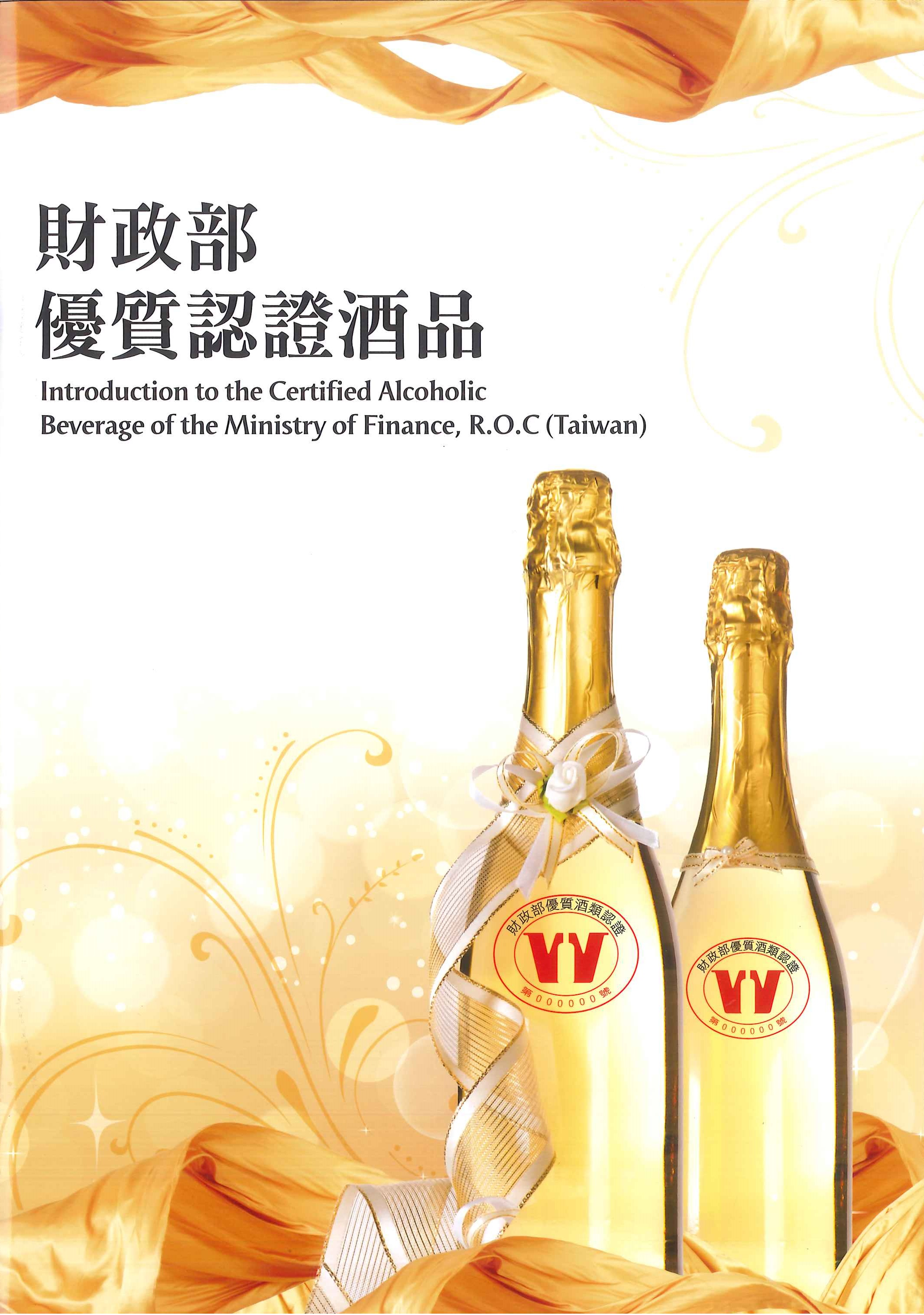 財政部優質認證酒品=Introduction to the certified alcoholic beverage of the Ministry of Finance, R.O.C (Taiwan)