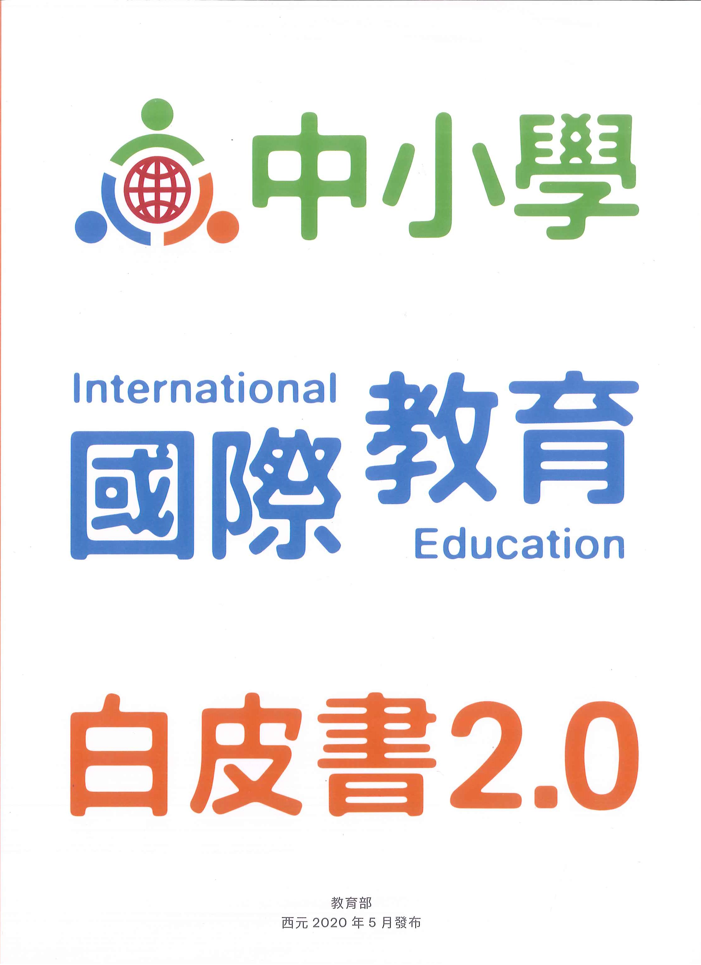 中小學國際教育白皮書 2.0=White paper 2.0 on international education for primary & secondary schools