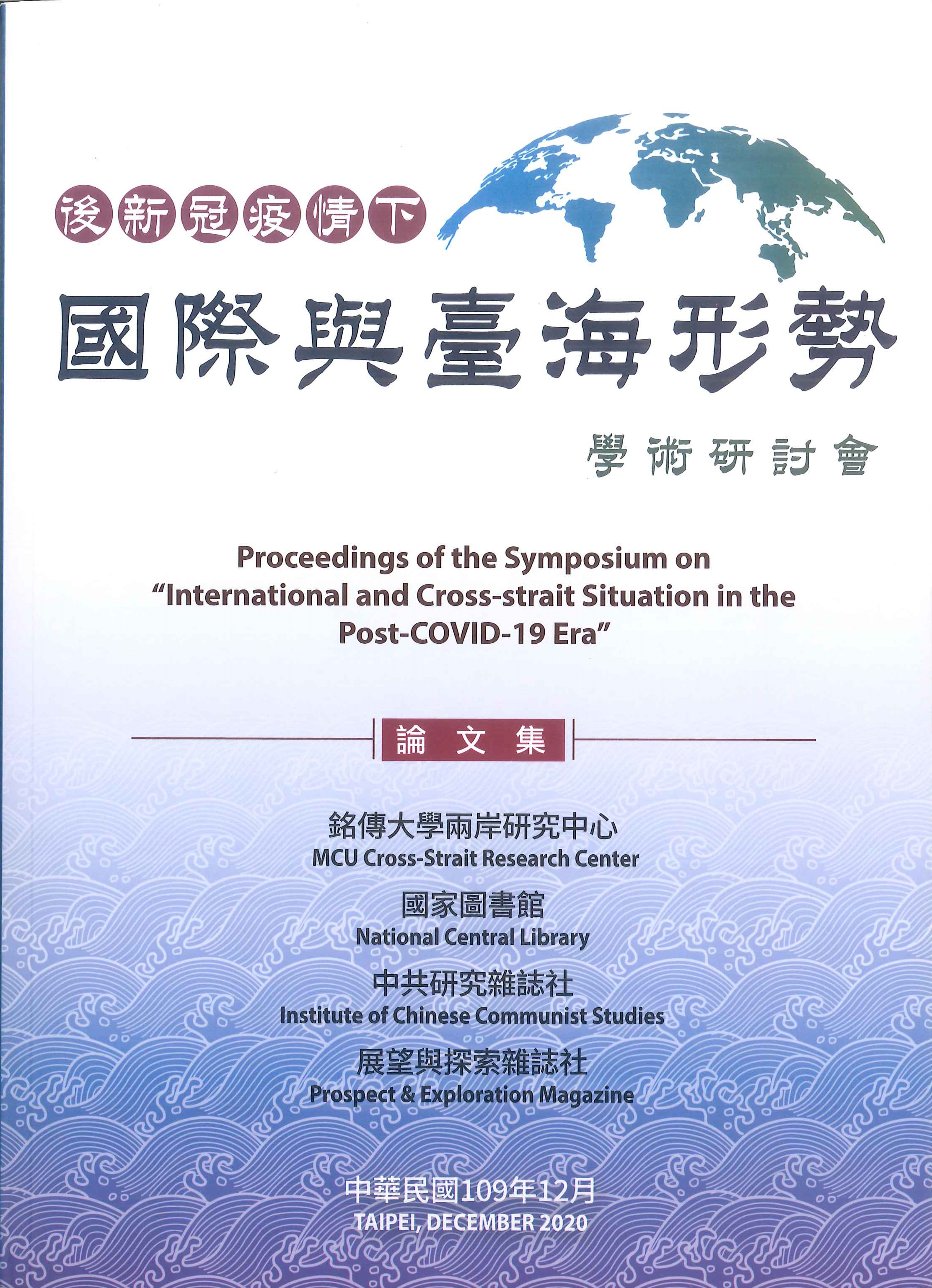 "後新冠疫情下國際與臺海形勢:學術研討會=Proceedings of the symposium on ""international and Cross-strait situation in the post-COVID-19 era"":論文集"