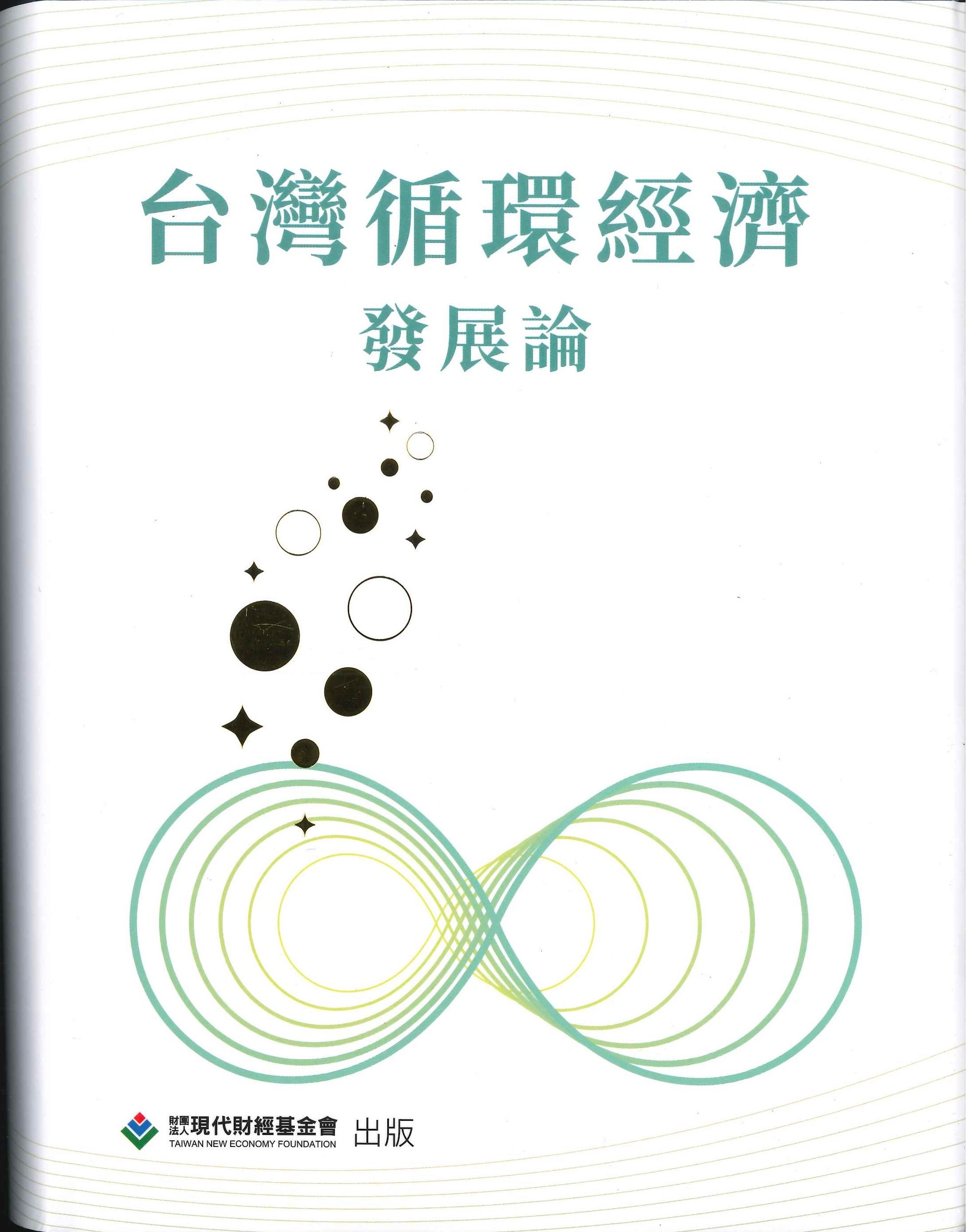 台灣循環經濟發展論