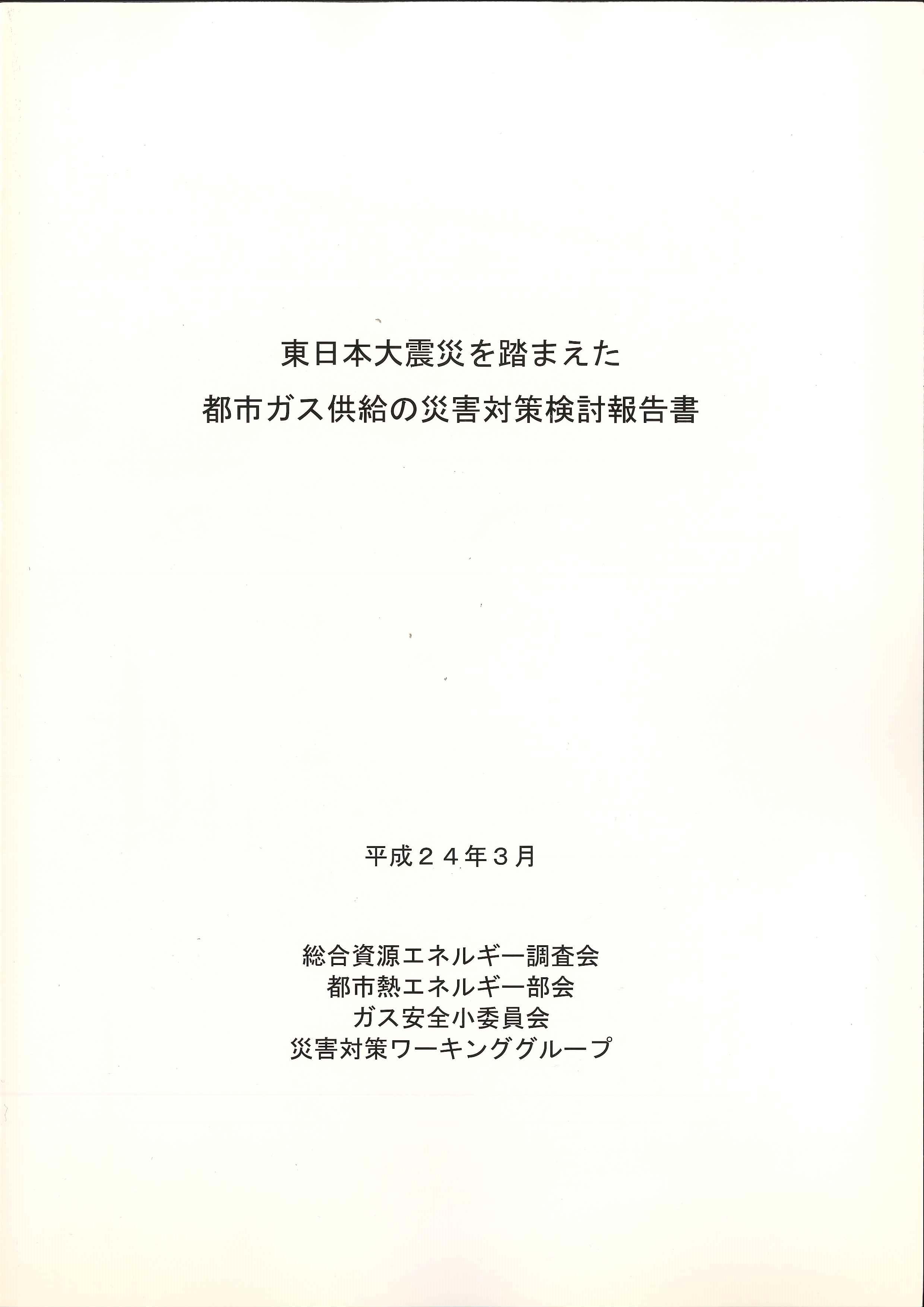 東日本大震災を踏まえた都市ガス供給の災害対策検討報告書
