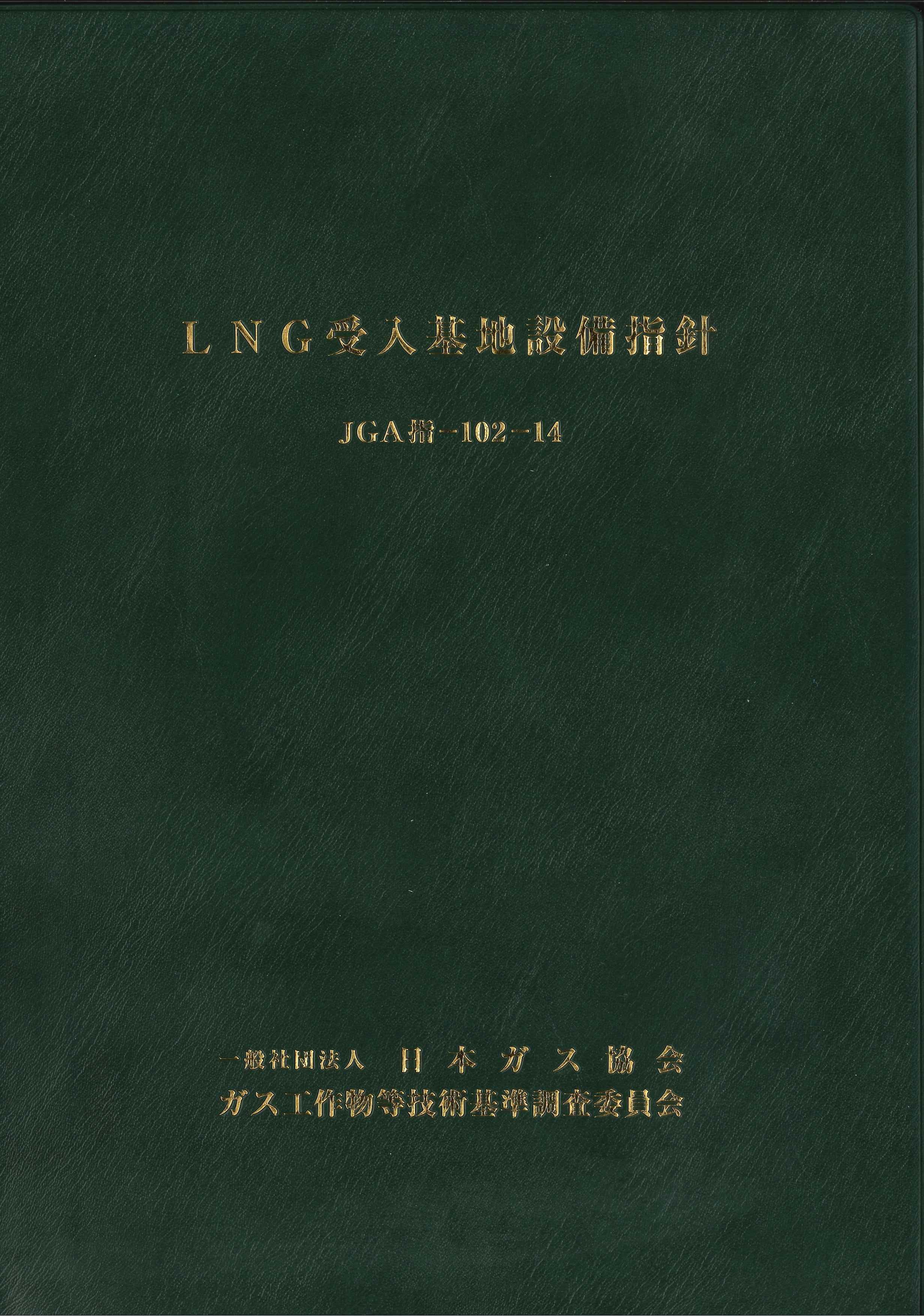 LNG受入基地設備指針