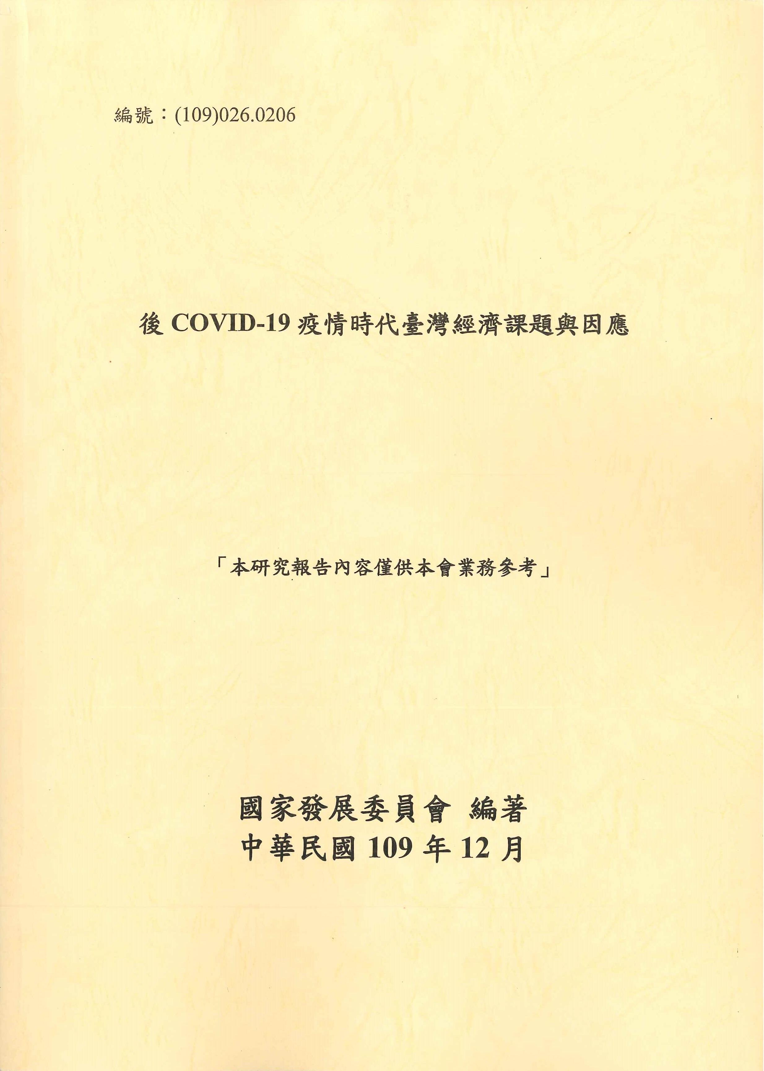 後COVID-19疫情時代臺灣經濟課題與因應