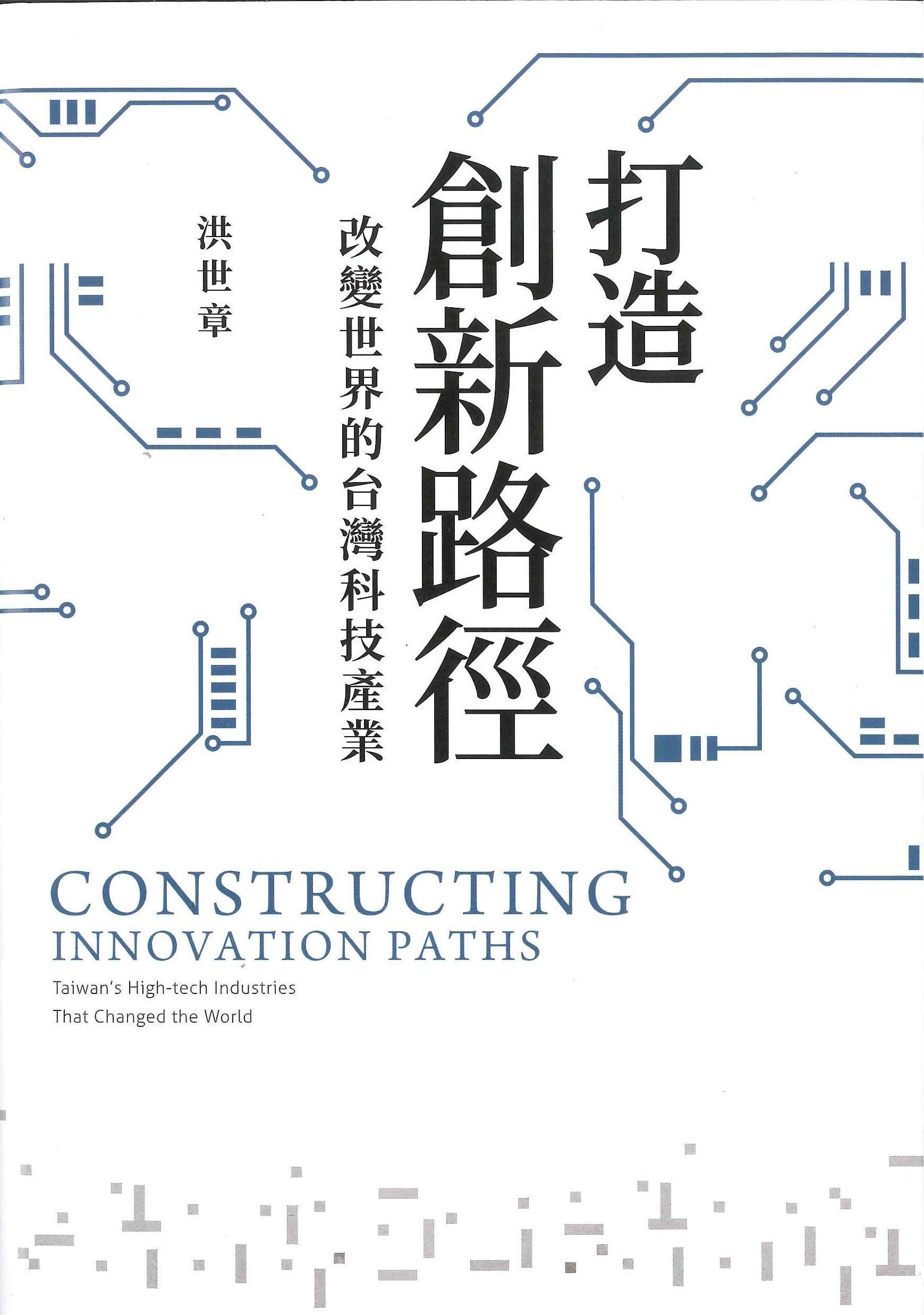 打造創新路徑:改變世界的台灣科技產業=Constructing innovation paths: Taiwan