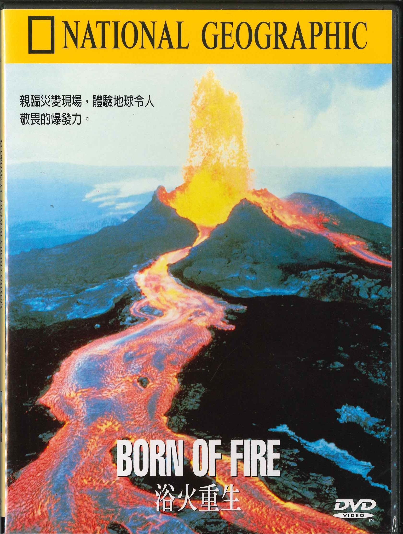 浴火重生 [錄影資料]=Born of fire
