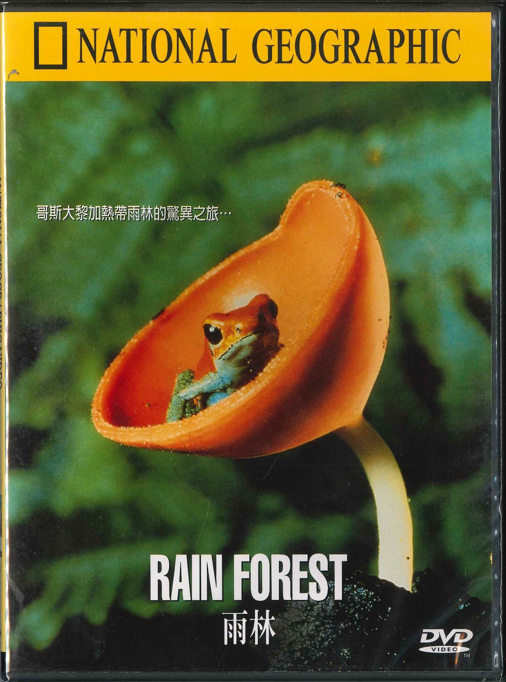 雨林 [錄影資料]=Rain forest