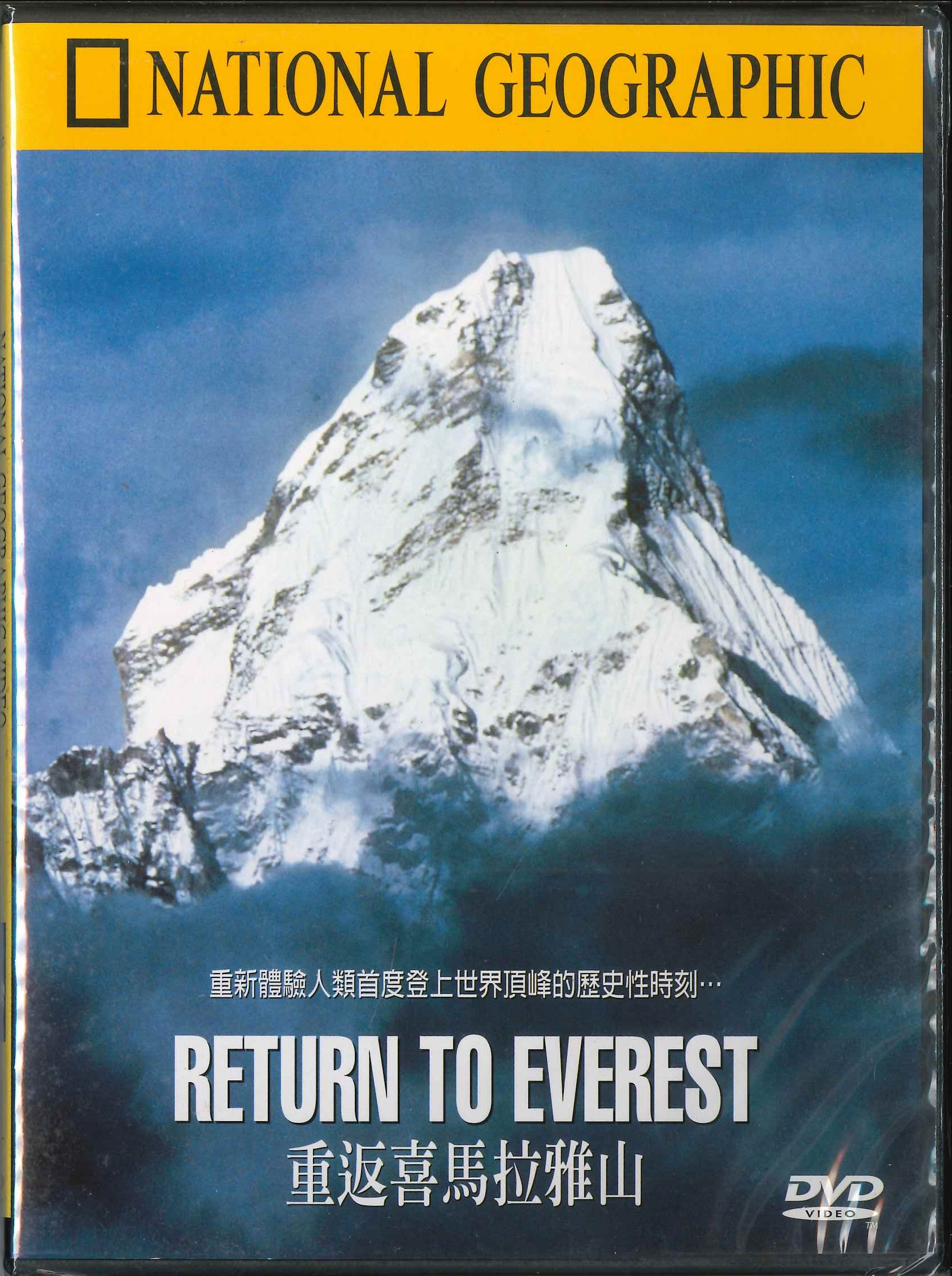 重返喜馬拉雅山 [錄影資料]=Return to Everest