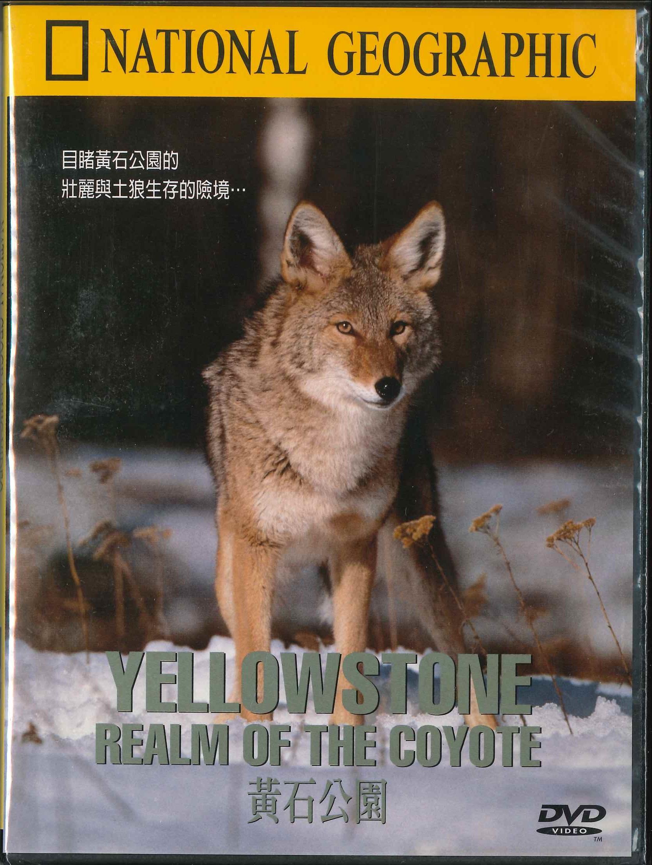 黃石公園 [錄影資料]=Yellowstone realm of the coyote