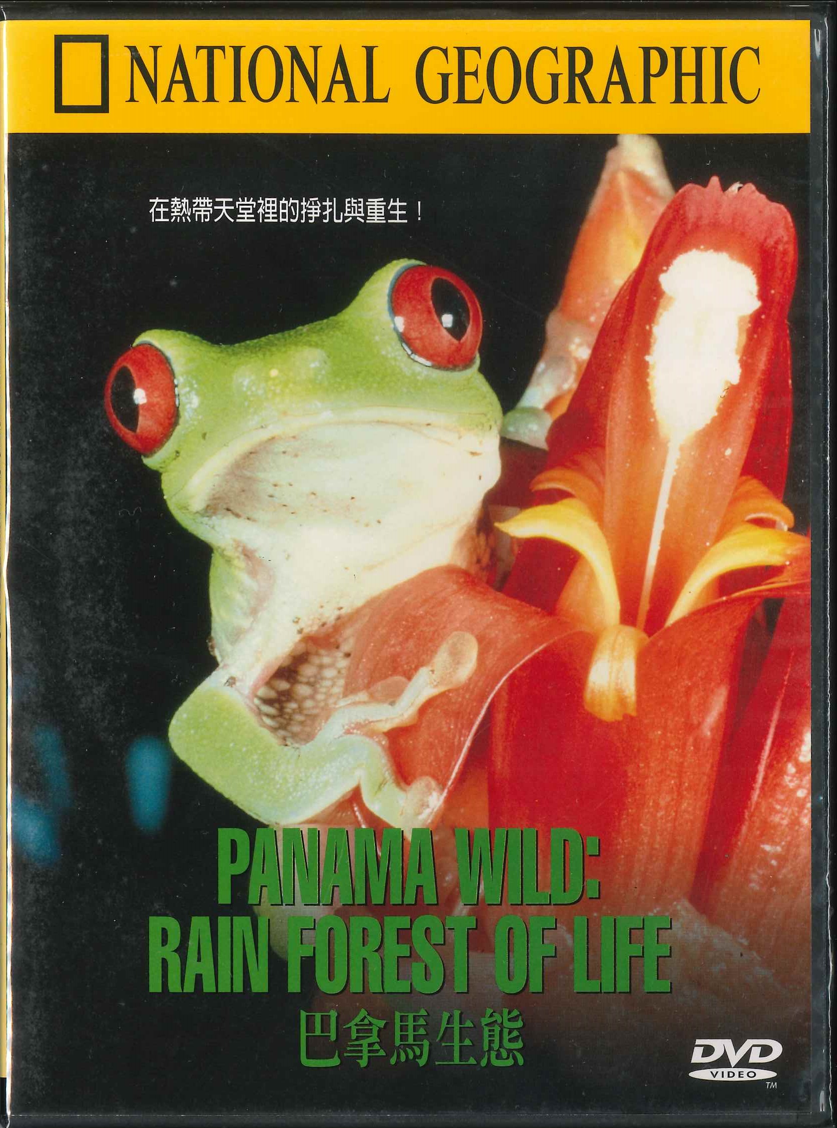巴拿馬生態 [錄影資料]=Panama wild: rain forest of life