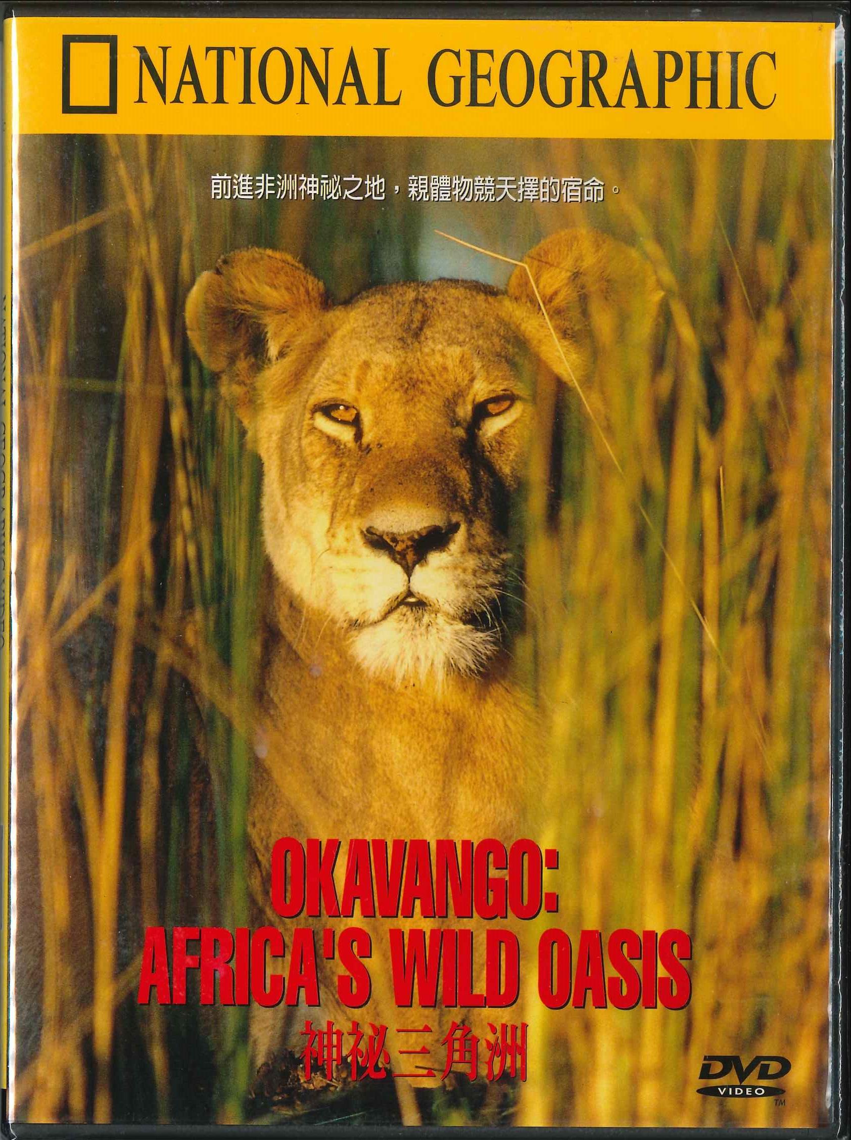 神秘三角洲 [錄影資料]=Okavango: Africa