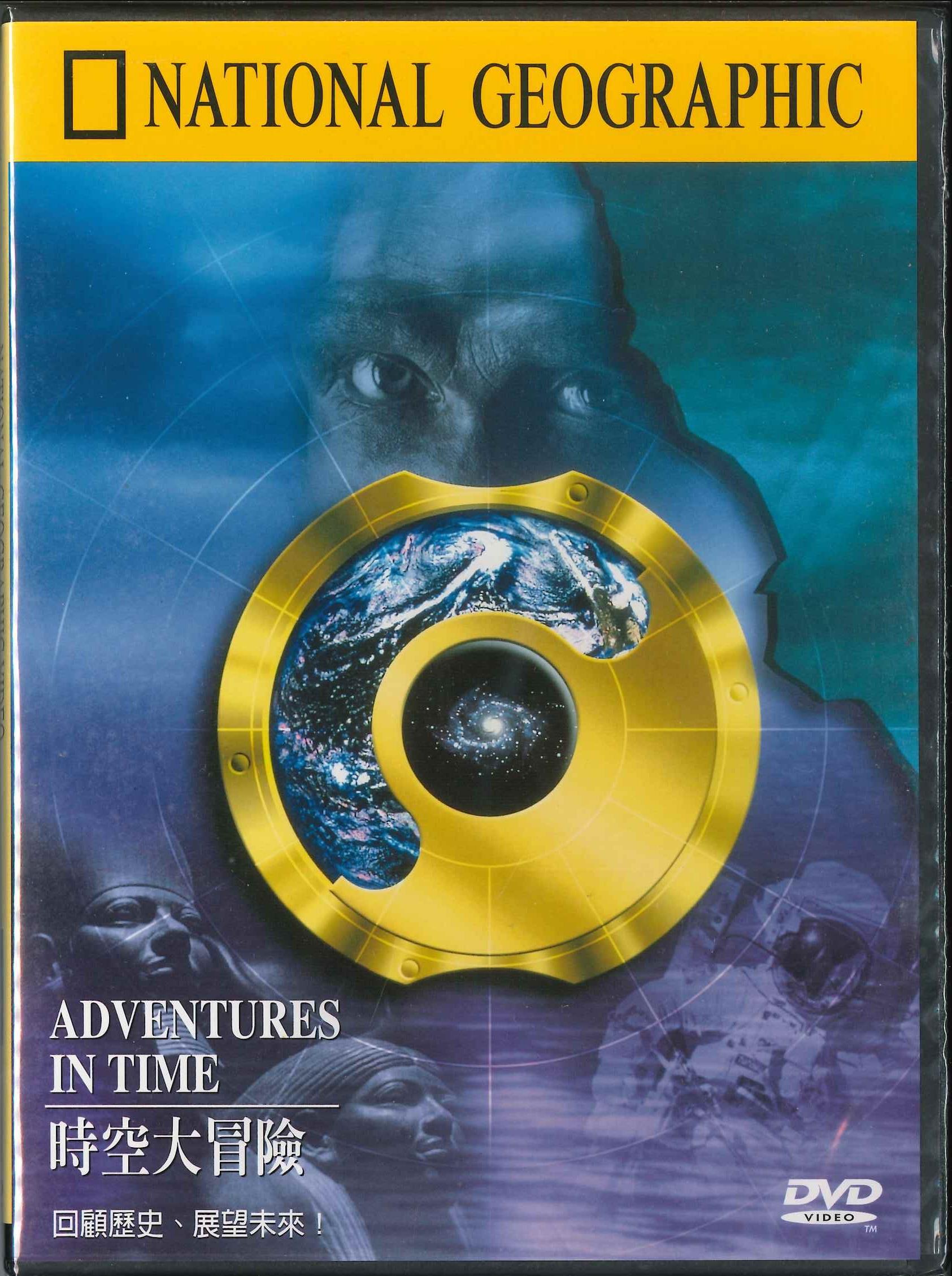 時空大冒險 [錄影資料]=Adventures in time