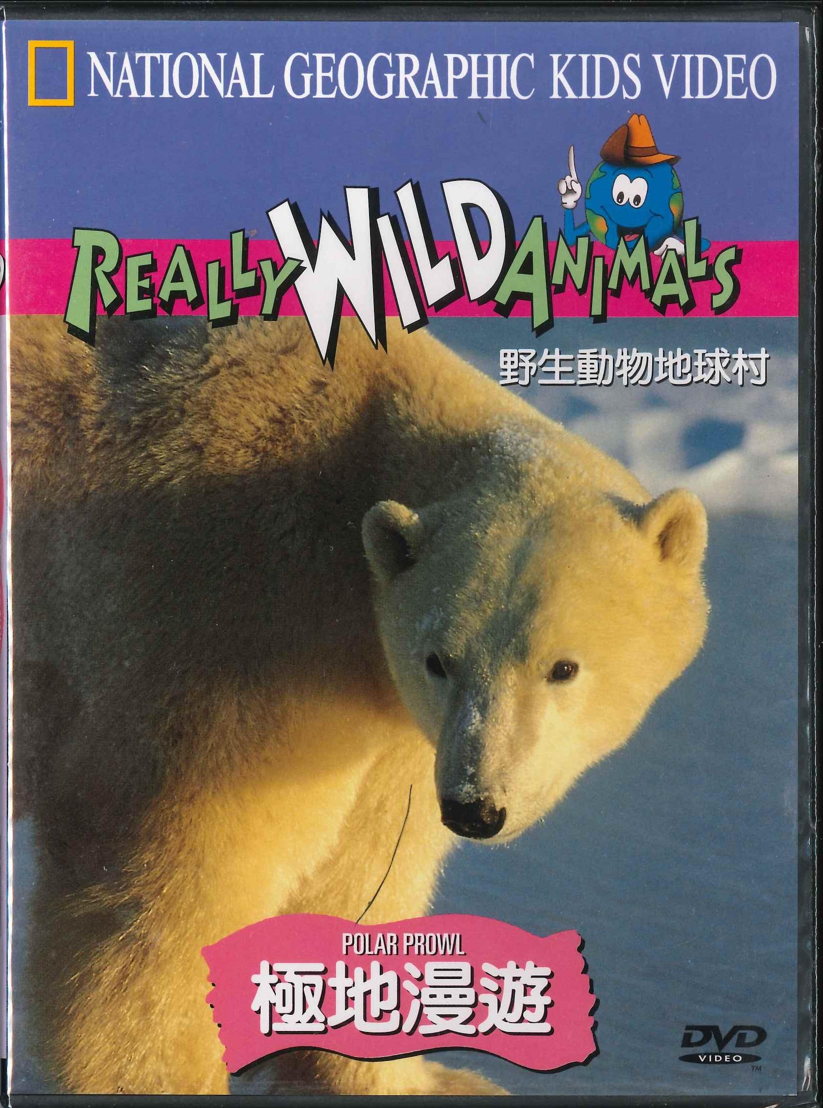 極地漫遊 [錄影資料]=Polar prowl