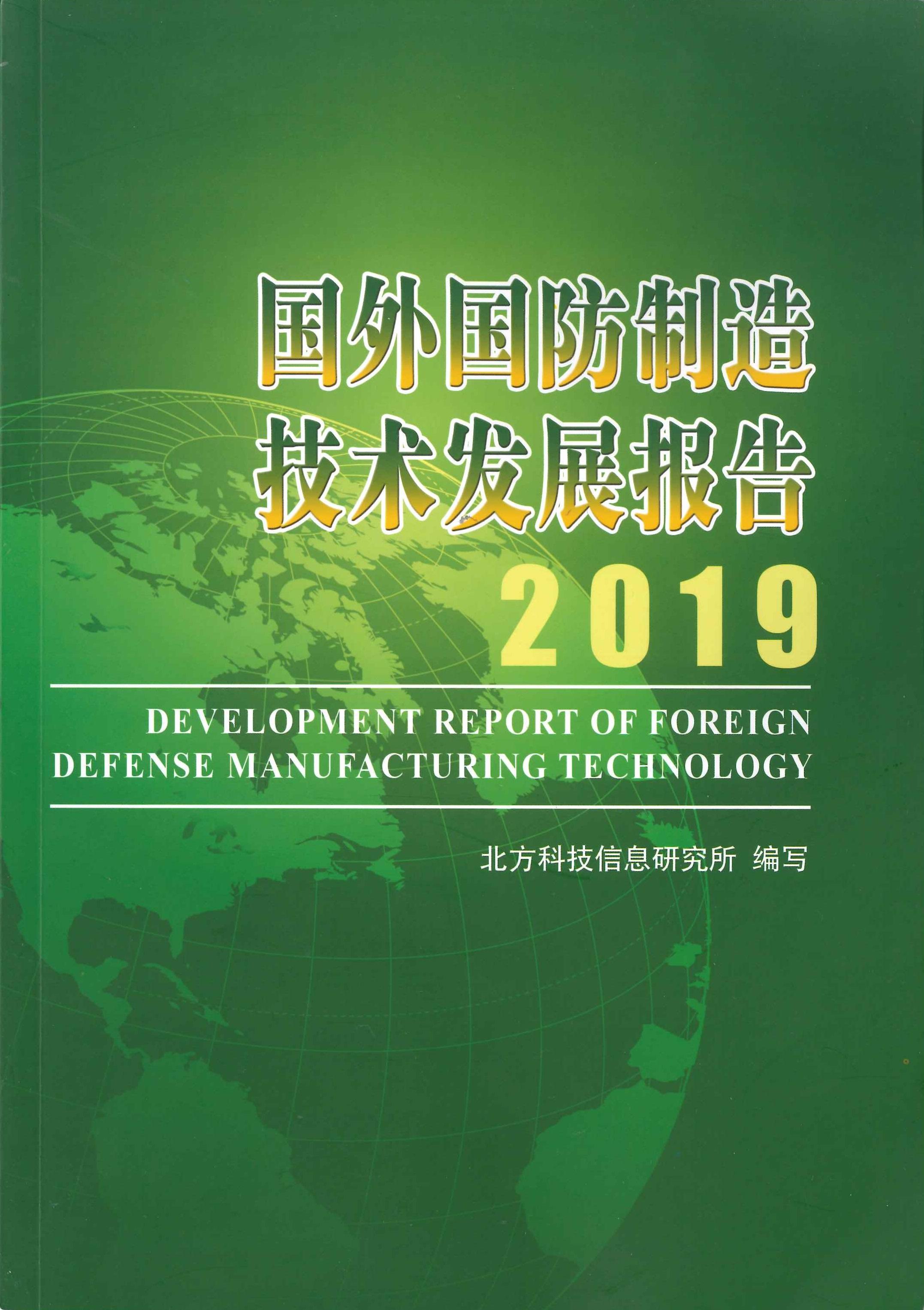 国外国防制造技术发展报告.2019=Development report of foreign defense manufacturing technology