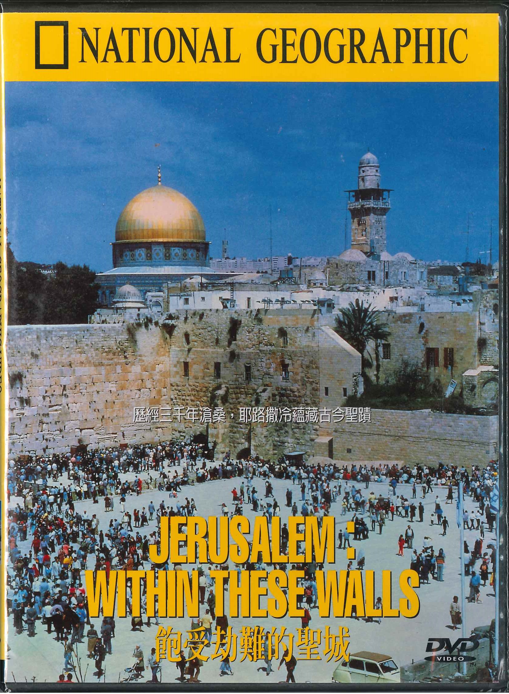 飽受劫難的聖城 [錄影資料]=Jerusalem: within these walls