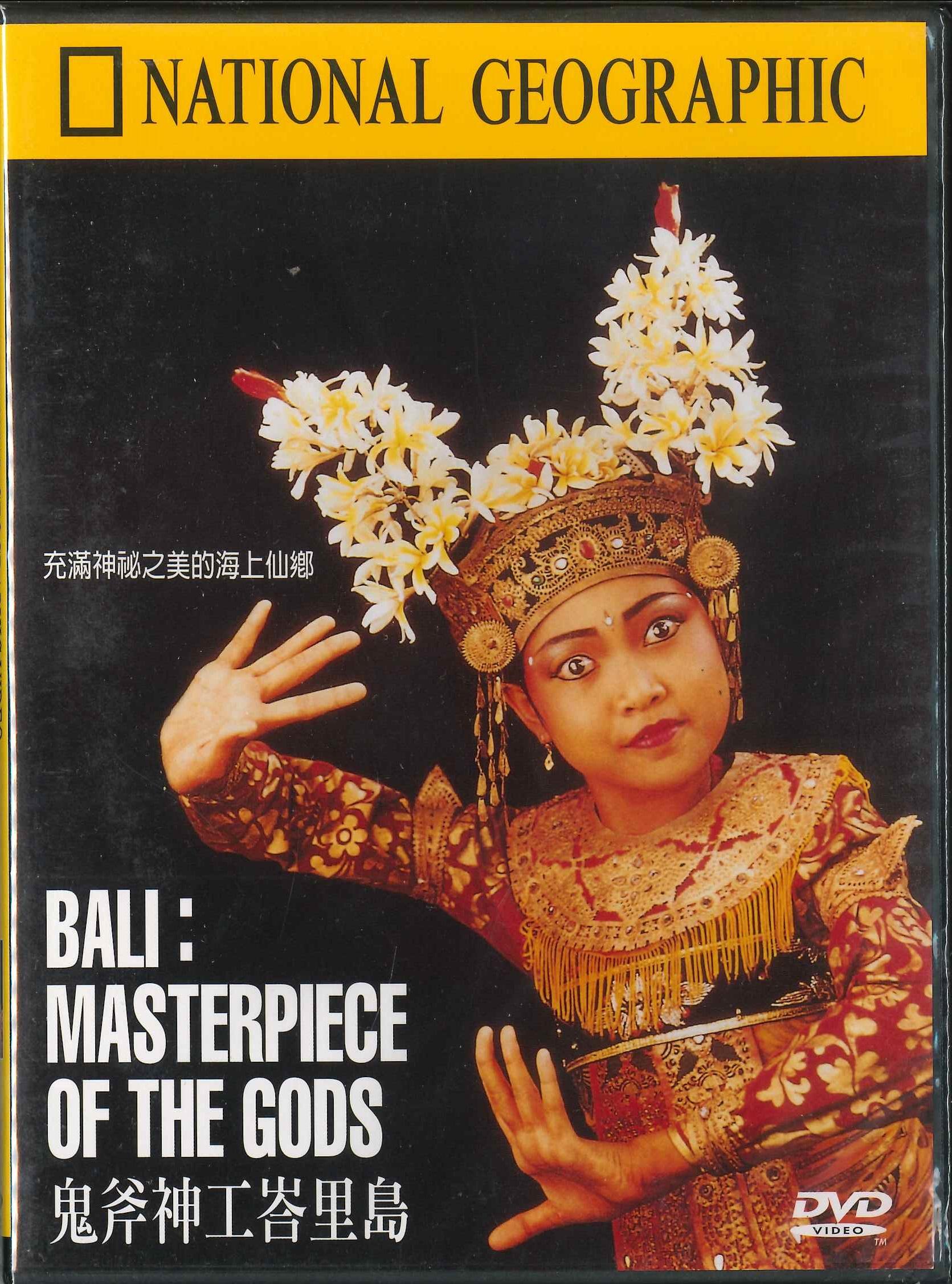 鬼斧神工峇里島 [錄影資料]=Bali: masterpiece of the gods