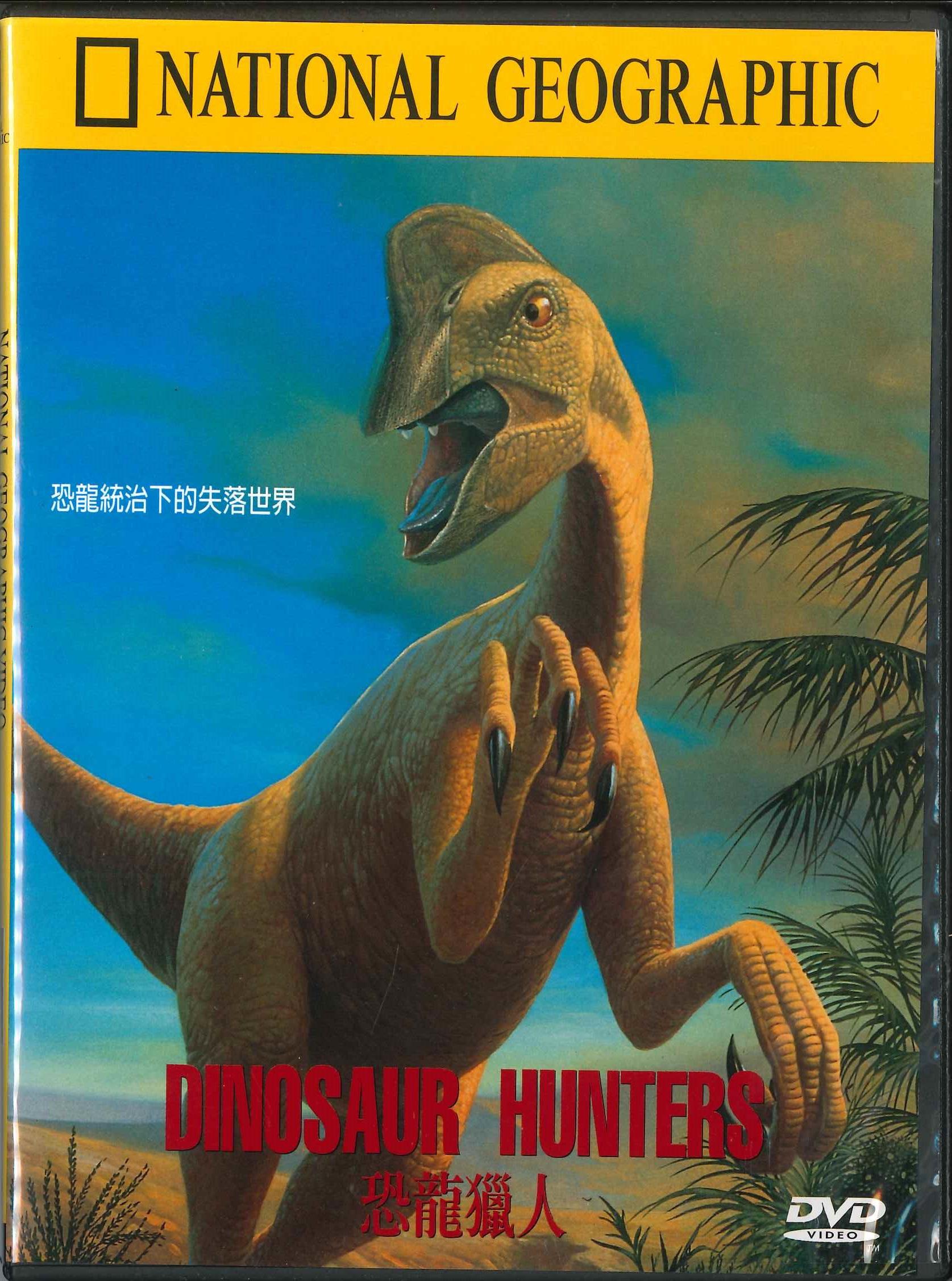 恐龍獵人 [錄影資料]=Dinosaur hunters