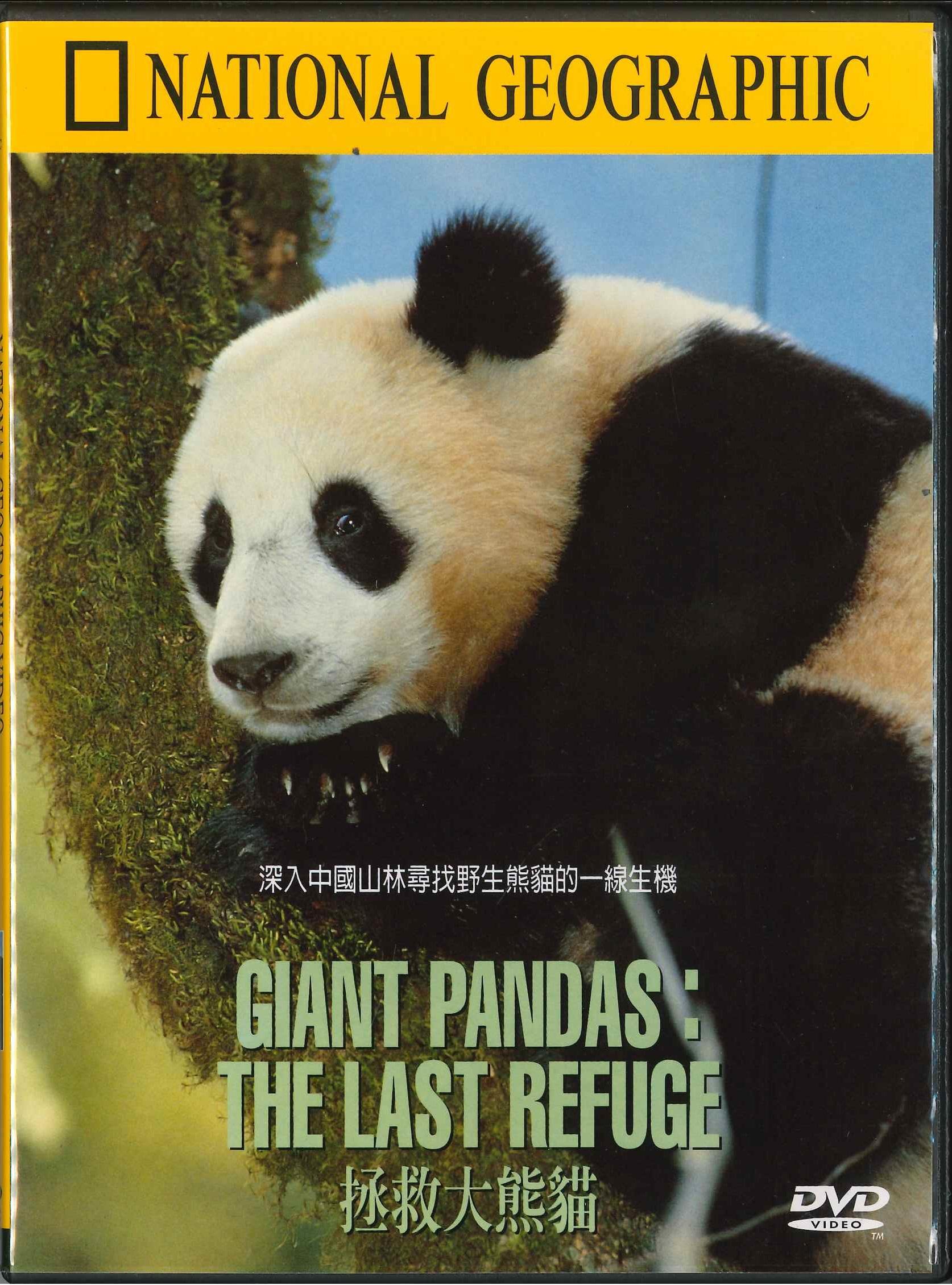 拯救大熊貓 [錄影資料]=Glant pandas: the last refuge