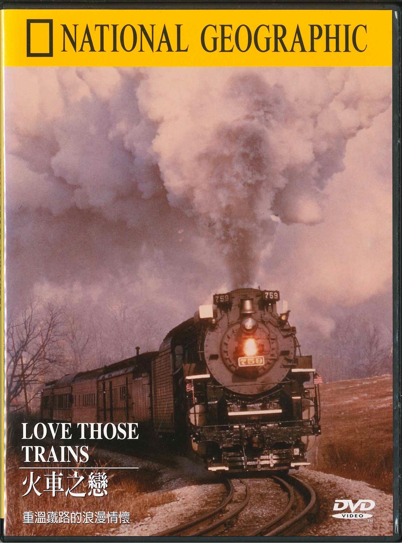 火車之戀 [錄影資料]=Love those trains