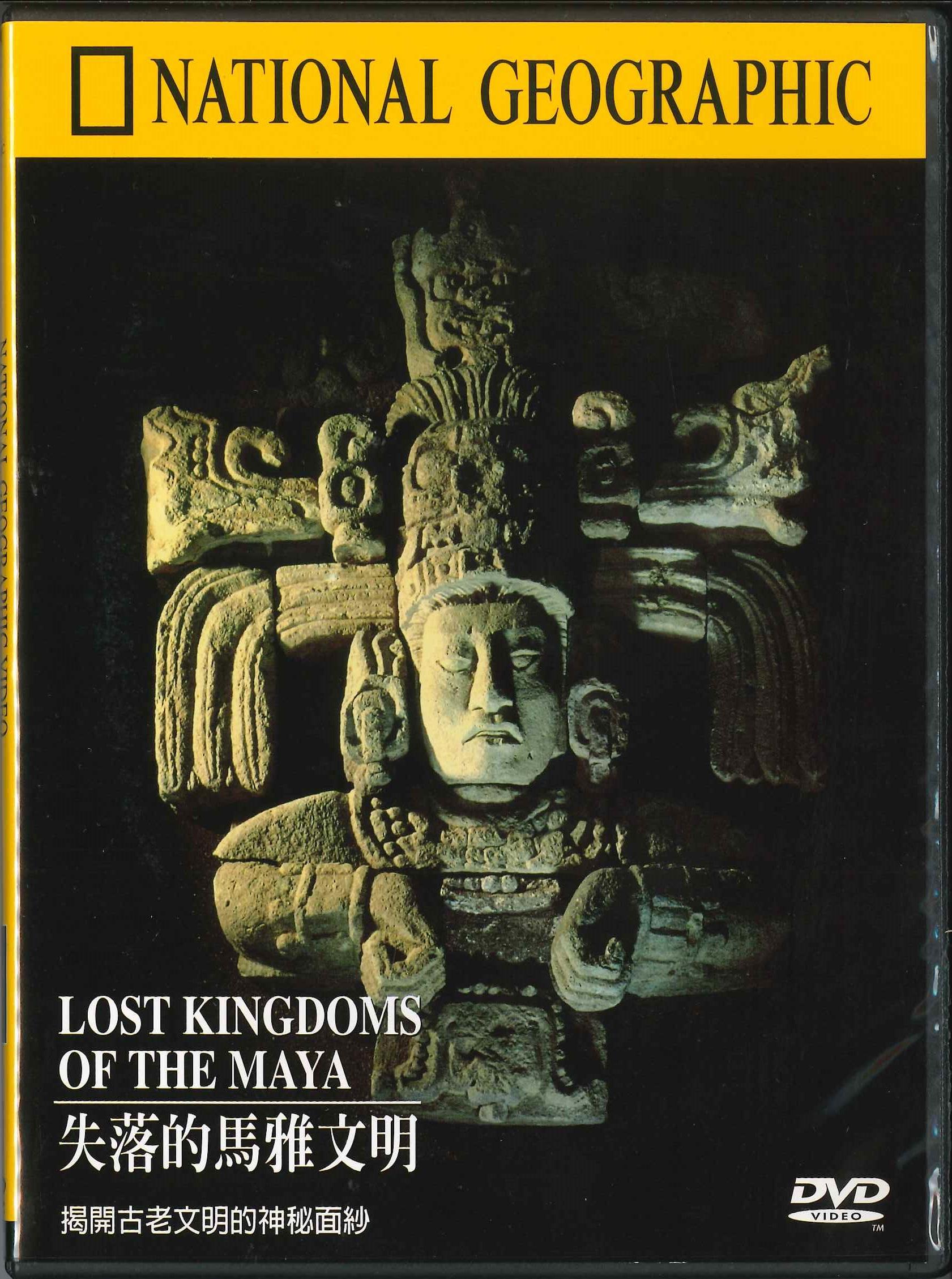 失落的馬雅文明 [錄影資料]=Lost kingdoms of the Maya