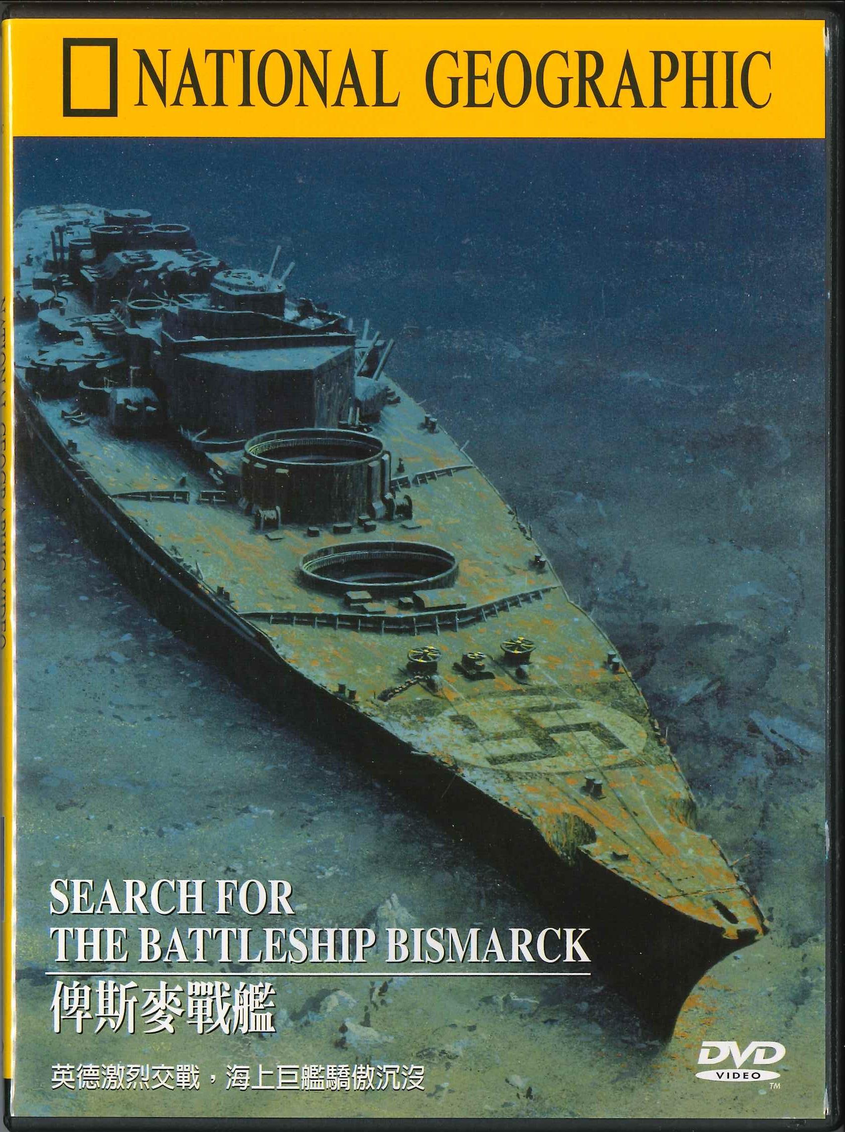 俾斯麥戰艦 [錄影資料]=Search for the battleship Bismarck