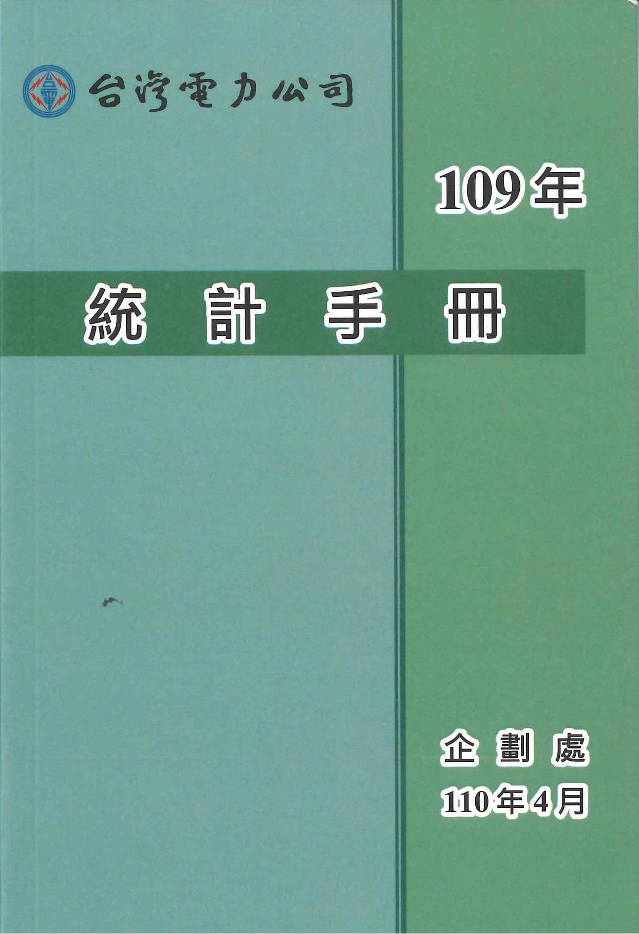 台灣電力公司統計手冊.109年