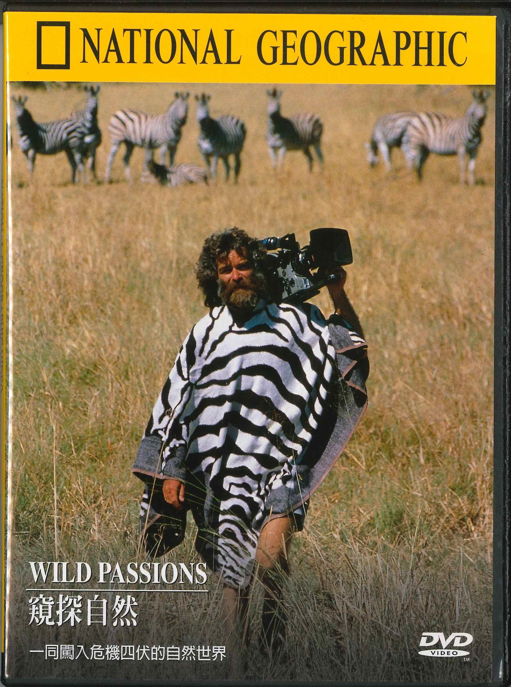 窺探自然 [錄影資料]=Wild passions