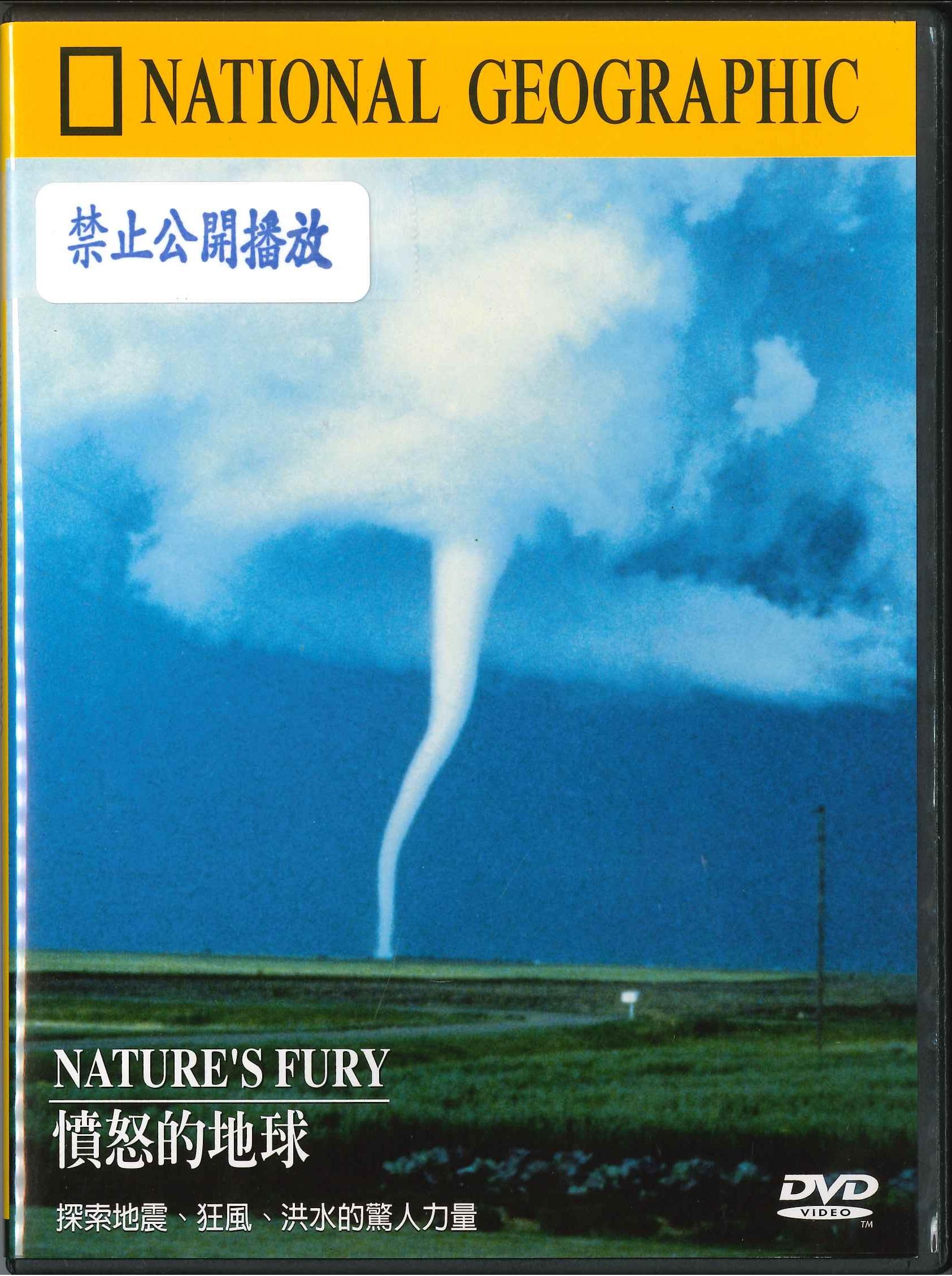 憤怒的地球 [錄影資料]=Nature