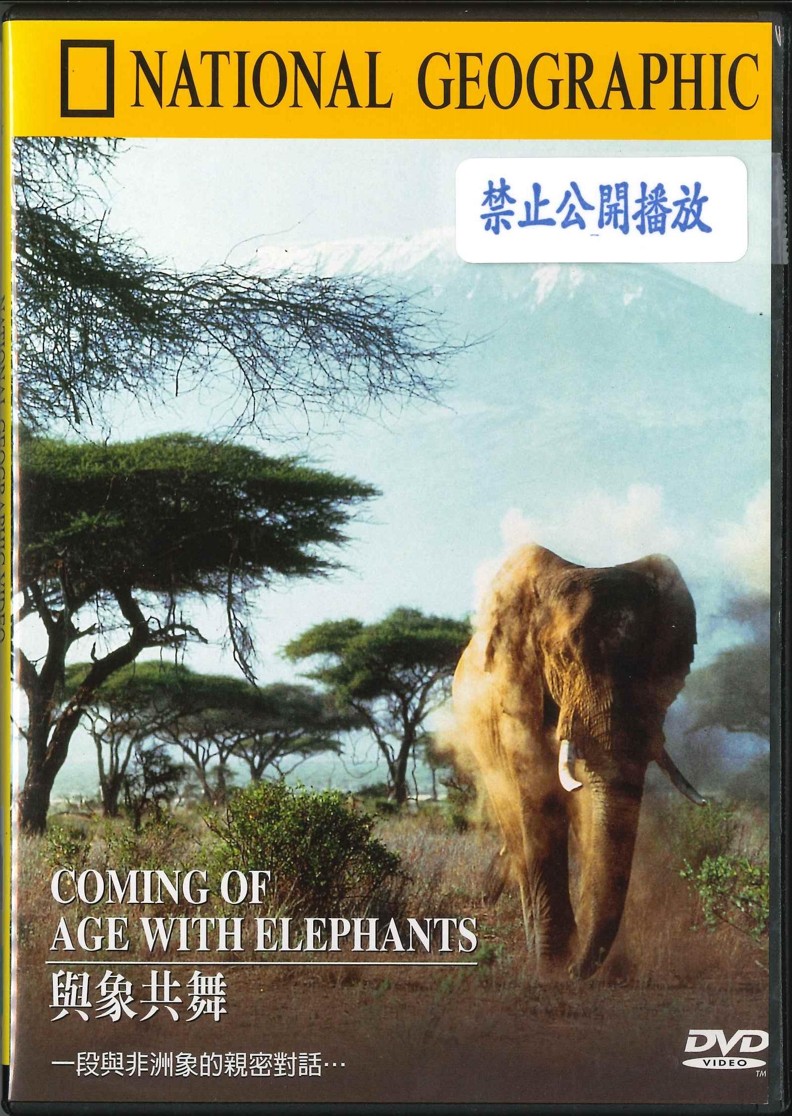 與象共舞 [錄影資料]=Coming of age with elephants